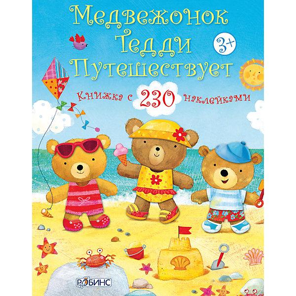 Книга с наклейками Медвежонок Тедди путешествуетКнижки с наклейками<br>Книга с наклейками Медвежонок Тедди путешествует – это книжка с наклейками о забавных медвежатах Тедди.<br>Книга с наклейками Медвежонок Тедди путешествует- это самое настоящее путешествие по разным местам, в которой с помощью 230 различных наклеек нужно подобрать соответствующую ситуации одежду для медвежат Тэдди. 4 забавных медвежонка Тедди - Ириска, Плюшка, Потап и Кузя - отправляются в летнее путешествие и попадают в разные жизненные ситуации: например, они пошли в поход с палатками, или медвежата решили отдохнуть около бассейна, или погулять в парке, и, конечно же, в конце концов они попадают на море. Что нужно одеть для прогулки в парке, какую одежду выбрать похода, или какие вещи просто необходимо взять с собой на море? Внутри вы найдете 8 листов с наклейками, с помощью которых можно подобрать костюмы для медвежат. Важно подобрать костюмы правильно и приклеить наклейки в нужные места. Яркие, крупные иллюстрации и много-много-много наклеек.<br><br>Дополнительная информация:<br><br>- Более 230 многоразовых наклеек и самые разные темы: В поход; В бассейне ; Играем в парке; На море; Парк аттракционов; День на озере; Веселые фотографии<br>- Автор: Фелисити Брукс<br>- Иллюстратор: Аг Ятковска<br>- Серия: Медвежонок Тедди<br>- Издательство: Робинс<br>- Переплет: мягкая обложка<br>- Иллюстрации: цветные<br>- Количество страниц: 24<br>- Бумага: мелованная<br>- Размер: 278 х 215 х 25 мм.<br>- Вес: 162 гр.<br><br>Книгу с наклейками Медвежонок Тедди путешествует можно купить в нашем интернет-магазине.<br>Ширина мм: 278; Глубина мм: 215; Высота мм: 25; Вес г: 162; Возраст от месяцев: 36; Возраст до месяцев: 108; Пол: Унисекс; Возраст: Детский; SKU: 4050230;