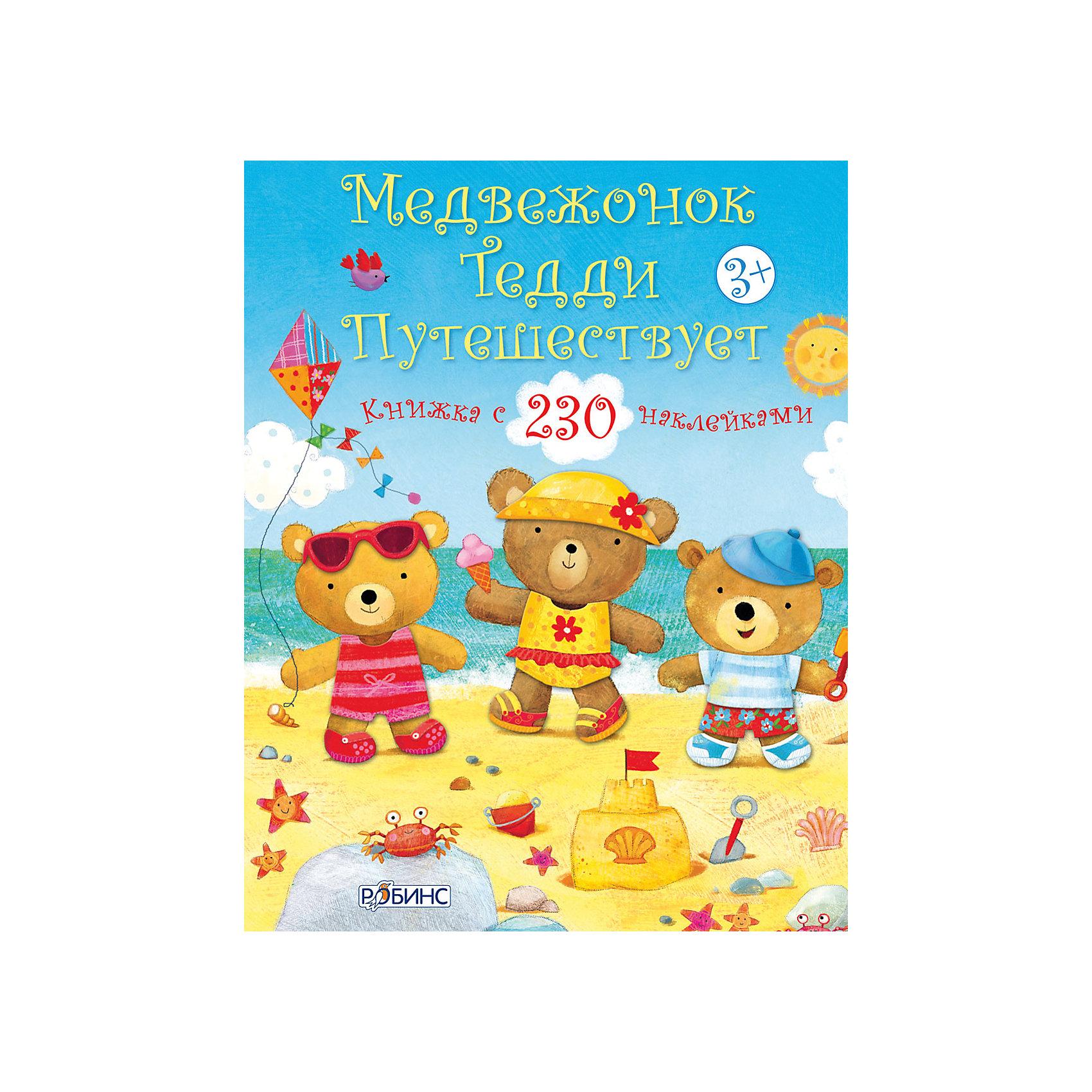 Книга с наклейками Медвежонок Тедди путешествуетКниги для девочек<br>Книга с наклейками Медвежонок Тедди путешествует – это книжка с наклейками о забавных медвежатах Тедди.<br>Книга с наклейками Медвежонок Тедди путешествует- это самое настоящее путешествие по разным местам, в которой с помощью 230 различных наклеек нужно подобрать соответствующую ситуации одежду для медвежат Тэдди. 4 забавных медвежонка Тедди - Ириска, Плюшка, Потап и Кузя - отправляются в летнее путешествие и попадают в разные жизненные ситуации: например, они пошли в поход с палатками, или медвежата решили отдохнуть около бассейна, или погулять в парке, и, конечно же, в конце концов они попадают на море. Что нужно одеть для прогулки в парке, какую одежду выбрать похода, или какие вещи просто необходимо взять с собой на море? Внутри вы найдете 8 листов с наклейками, с помощью которых можно подобрать костюмы для медвежат. Важно подобрать костюмы правильно и приклеить наклейки в нужные места. Яркие, крупные иллюстрации и много-много-много наклеек.<br><br>Дополнительная информация:<br><br>- Более 230 многоразовых наклеек и самые разные темы: В поход; В бассейне ; Играем в парке; На море; Парк аттракционов; День на озере; Веселые фотографии<br>- Автор: Фелисити Брукс<br>- Иллюстратор: Аг Ятковска<br>- Серия: Медвежонок Тедди<br>- Издательство: Робинс<br>- Переплет: мягкая обложка<br>- Иллюстрации: цветные<br>- Количество страниц: 24<br>- Бумага: мелованная<br>- Размер: 278 х 215 х 25 мм.<br>- Вес: 162 гр.<br><br>Книгу с наклейками Медвежонок Тедди путешествует можно купить в нашем интернет-магазине.<br><br>Ширина мм: 278<br>Глубина мм: 215<br>Высота мм: 25<br>Вес г: 162<br>Возраст от месяцев: 36<br>Возраст до месяцев: 108<br>Пол: Унисекс<br>Возраст: Детский<br>SKU: 4050230