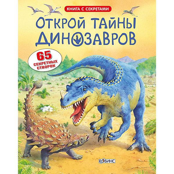 Книга с секретами Открой тайны динозавровКниги с окошками<br>Книга с секретами Открой тайны динозавров – это книга для любознательных детей и их родителей!<br>Миллионы лет динозавры бродили по Земле. Как они жили и выглядели? Чем питались? И почему исчезли навсегда? Открывая секретные створки, любознательный читатель узнает все тайны этих загадочных исчезнувших животных. Удивительные динамичные иллюстрации Питера Скотта помогут перенестись в настоящий парк юрского периода и увидеть летающего брахнозавра, кентозавра с огромными шипами, поющего паразауролофа, травоядного эдмонтозавра. В книге 65 секретных створок, за каждой из которых интересная и познавательная информация. Страницы книги изготовлены из толстого картона, поэтому она не деформируется при многократном использовании, и будет радовать вашего ребёнка долгие годы.<br><br>Дополнительная информация:<br><br>- Разделы книги: Огромный конструктор из костей динозавра; Зарождение жизни; На заре эры динозавров; Поступь исполинов; Причудливые украшения; Жестокие схватки; Куда они все исчезли?; Динозавры сегодня; Кто есть кто<br>- Автор: Алекс Фрис<br>- Иллюстратор: Скотт Питер <br>- Переводчик: Цапко Иван<br>- Серия: Книга с секретами<br>- Издательство: Робинс<br>- Переплет: твердый переплет. плотная бумага или картон<br>- Оформление: частичная лакировка, вырубка<br>- Иллюстрации: цветные<br>- Количество страниц: 14 (плотный мелованный картон)<br>- Размер: 280 х 220 х 25 мм.<br>- Вес: 713 гр.<br><br>Книгу с секретами Открой тайны динозавров можно купить в нашем интернет-магазине.<br>Ширина мм: 280; Глубина мм: 220; Высота мм: 25; Вес г: 713; Возраст от месяцев: 36; Возраст до месяцев: 96; Пол: Унисекс; Возраст: Детский; SKU: 4050233;