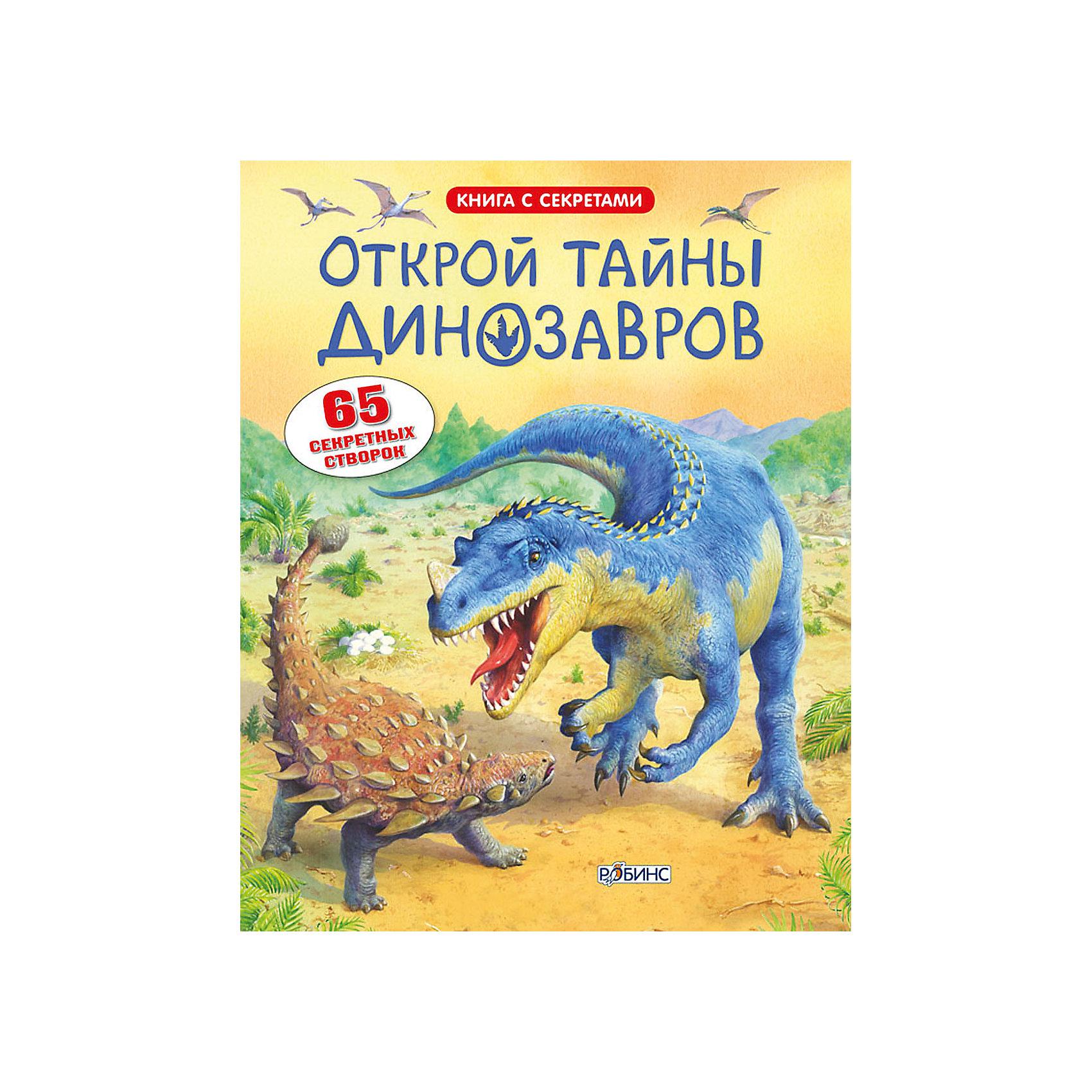 Книга с секретами Открой тайны динозавровКниги с окошками<br>Книга с секретами Открой тайны динозавров – это книга для любознательных детей и их родителей!<br>Миллионы лет динозавры бродили по Земле. Как они жили и выглядели? Чем питались? И почему исчезли навсегда? Открывая секретные створки, любознательный читатель узнает все тайны этих загадочных исчезнувших животных. Удивительные динамичные иллюстрации Питера Скотта помогут перенестись в настоящий парк юрского периода и увидеть летающего брахнозавра, кентозавра с огромными шипами, поющего паразауролофа, травоядного эдмонтозавра. В книге 65 секретных створок, за каждой из которых интересная и познавательная информация. Страницы книги изготовлены из толстого картона, поэтому она не деформируется при многократном использовании, и будет радовать вашего ребёнка долгие годы.<br><br>Дополнительная информация:<br><br>- Разделы книги: Огромный конструктор из костей динозавра; Зарождение жизни; На заре эры динозавров; Поступь исполинов; Причудливые украшения; Жестокие схватки; Куда они все исчезли?; Динозавры сегодня; Кто есть кто<br>- Автор: Алекс Фрис<br>- Иллюстратор: Скотт Питер <br>- Переводчик: Цапко Иван<br>- Серия: Книга с секретами<br>- Издательство: Робинс<br>- Переплет: твердый переплет. плотная бумага или картон<br>- Оформление: частичная лакировка, вырубка<br>- Иллюстрации: цветные<br>- Количество страниц: 14 (плотный мелованный картон)<br>- Размер: 280 х 220 х 25 мм.<br>- Вес: 713 гр.<br><br>Книгу с секретами Открой тайны динозавров можно купить в нашем интернет-магазине.<br><br>Ширина мм: 280<br>Глубина мм: 220<br>Высота мм: 25<br>Вес г: 713<br>Возраст от месяцев: 36<br>Возраст до месяцев: 96<br>Пол: Унисекс<br>Возраст: Детский<br>SKU: 4050233