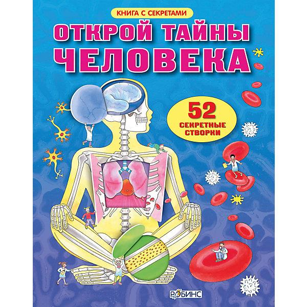 Книга с секретами Открой тайны человекаКниги с окошками<br>Книга с секретами Открой тайны человека – это книга для любознательных детей и их родителей!<br>Человеческое тело — очень интересный «механизм»! Хочешь узнать, как путешествует пища внутри твоего организма? Как работают сердце, легкие, и на что способен твой мозг? Секретные створки помогут тебе разобраться во всех тонкостях строения и работы организма человека. Соверши путешествие в удивительный и увлекательный мир анатомии человеческого тела с помощью этой книги! Книга написана очень доступным языком, все фотографии уникальны (сделаны с помощью микроскопа, а затем обработаны художником-фотографом). В книге 52 секретных створок, за каждой из которых интересная и познавательная информация. Страницы книги изготовлены из толстого картона, поэтому она не деформируется при многократном использовании.<br><br>Дополнительная информация:<br><br>- Разделы книги: Удивительное тело;  Питание и пищеварение;  Дыхание;  Кровообращение;  Кости и мышцы;  Головной мозг;  Органы чувств;  Водный баланс;  Анатомический словарик<br>- Авторы: Дейниз К., Кинг К.<br>- Серия: Книга с секретами<br>- Издательство: Робинс<br>- Переплет: твердый переплет. плотная бумага или картон<br>- Оформление: частичная лакировка, вырубка, подвижные элементы<br>- Иллюстрации: цветные<br>- Количество страниц: 14 (картон)<br>- Размер: 280 х 220 х 25 мм.<br>- Вес: 713 гр.<br><br>Книга с секретами Открой тайны человека можно купить в нашем интернет-магазине.<br><br>Ширина мм: 280<br>Глубина мм: 220<br>Высота мм: 25<br>Вес г: 781<br>Возраст от месяцев: 36<br>Возраст до месяцев: 96<br>Пол: Унисекс<br>Возраст: Детский<br>SKU: 4050235