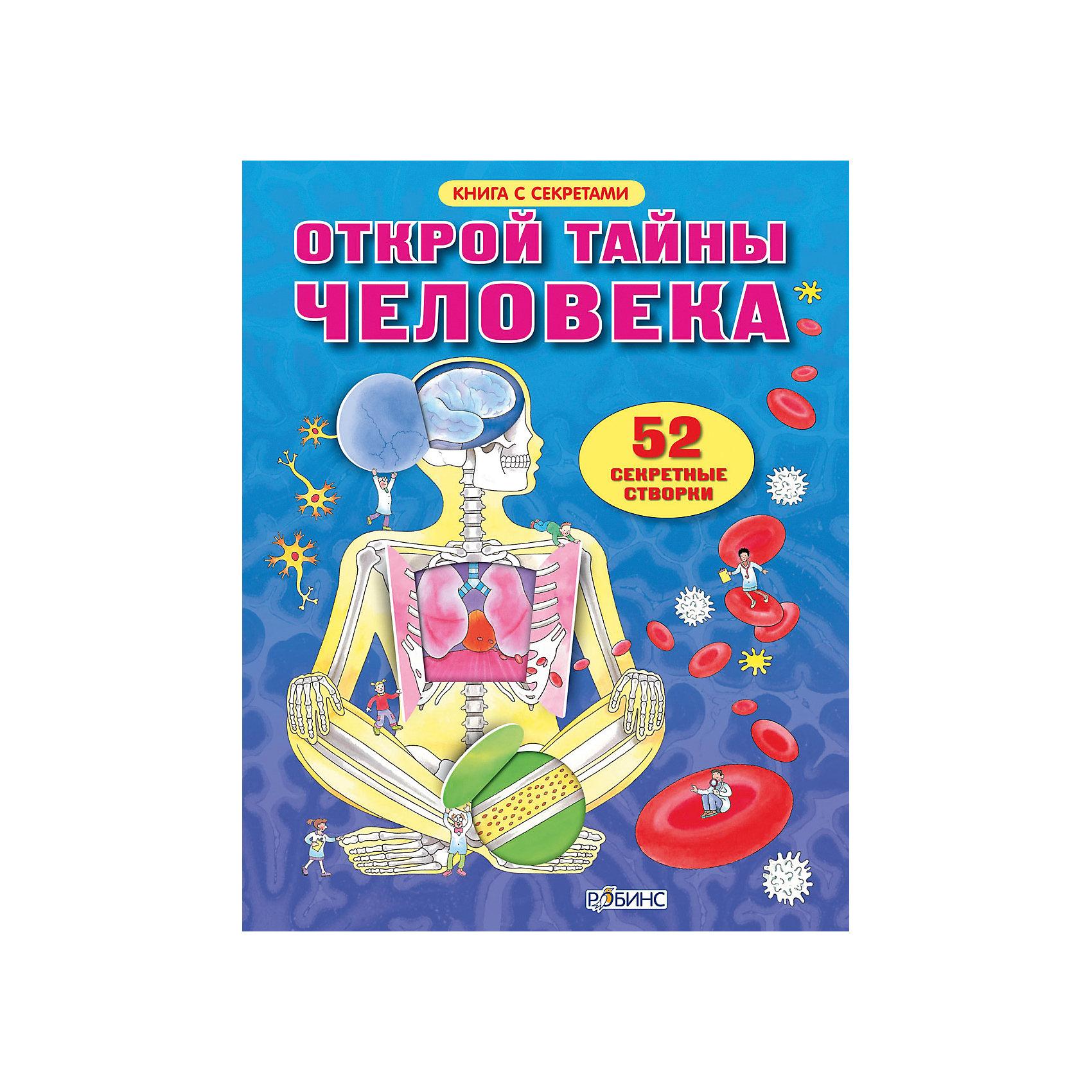 Книга с секретами Открой тайны человекаКниги для мальчиков<br>Книга с секретами Открой тайны человека – это книга для любознательных детей и их родителей!<br>Человеческое тело — очень интересный «механизм»! Хочешь узнать, как путешествует пища внутри твоего организма? Как работают сердце, легкие, и на что способен твой мозг? Секретные створки помогут тебе разобраться во всех тонкостях строения и работы организма человека. Соверши путешествие в удивительный и увлекательный мир анатомии человеческого тела с помощью этой книги! Книга написана очень доступным языком, все фотографии уникальны (сделаны с помощью микроскопа, а затем обработаны художником-фотографом). В книге 52 секретных створок, за каждой из которых интересная и познавательная информация. Страницы книги изготовлены из толстого картона, поэтому она не деформируется при многократном использовании.<br><br>Дополнительная информация:<br><br>- Разделы книги: Удивительное тело;  Питание и пищеварение;  Дыхание;  Кровообращение;  Кости и мышцы;  Головной мозг;  Органы чувств;  Водный баланс;  Анатомический словарик<br>- Авторы: Дейниз К., Кинг К.<br>- Серия: Книга с секретами<br>- Издательство: Робинс<br>- Переплет: твердый переплет. плотная бумага или картон<br>- Оформление: частичная лакировка, вырубка, подвижные элементы<br>- Иллюстрации: цветные<br>- Количество страниц: 14 (картон)<br>- Размер: 280 х 220 х 25 мм.<br>- Вес: 713 гр.<br><br>Книга с секретами Открой тайны человека можно купить в нашем интернет-магазине.<br><br>Ширина мм: 280<br>Глубина мм: 220<br>Высота мм: 25<br>Вес г: 781<br>Возраст от месяцев: 36<br>Возраст до месяцев: 96<br>Пол: Унисекс<br>Возраст: Детский<br>SKU: 4050235
