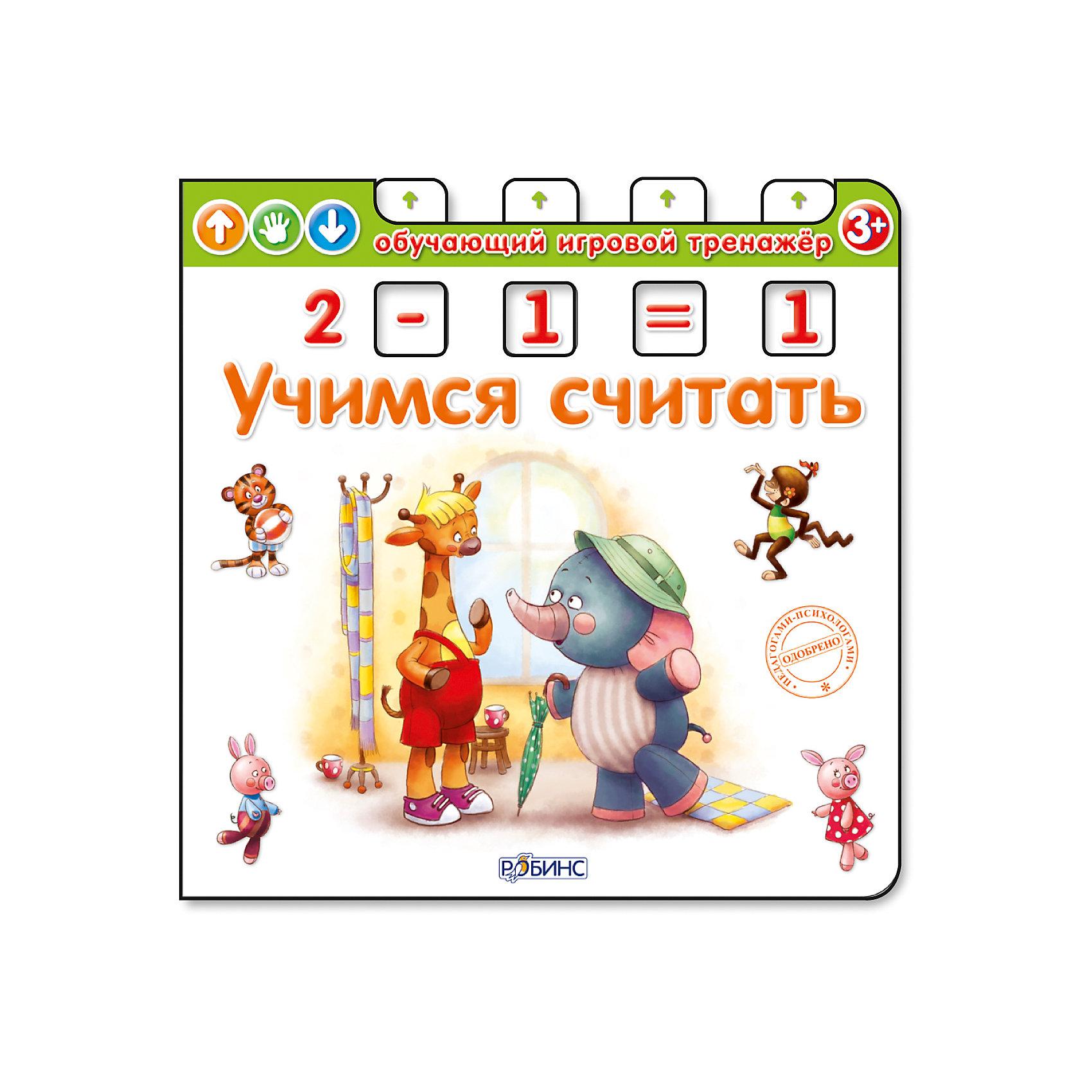 Обучающий игровой тренажер  Учимся считатьОбучающий игровой тренажер  Учимся считать – это необычная книжка-игрушка, которая поможет вашему ребенку научиться считать.<br>Обучающий тренажёр Учимся считать – уникальная технология, разработанная детскими психологами и позволяющая улучшать память, внимание, мышление и логические способности, готовить детей к школе. С помощью этой книги ваш ребенок сможет освоить устный счет, а помогут ему в этом веселые стихи о дружных зверятах. На каждой странице книги имеются 4 окошка и 4 подвижных элемента-язычка, на которых есть цифры и математические знаки. Передвигая язычки, ваш ребенок будет выполнять игровые задания и собрать в окошках примеры. Задания выстроены по принципу от простого к сложному и будут интересны для детей с разным уровнем подготовки. Выполняя определённые задания и экспериментируя с тренажёром, ваш малыш будет одновременно играть, и обучаться. Страницы в книге очень толстые. Они не рвутся, не мнутся и легко переворачиваются.<br><br>Дополнительная информация:<br><br>- Редактор: Наталья Ерофеева<br>- Издательство: Робинс<br>- Серия: Обучающий игровой тренажер<br>- Переплет: картон<br>- Оформление: вырубка, выдвигающиеся элементы<br>- Количество страниц: 10 (картон)<br>- Иллюстрации: цветные<br>- Размер: 260 х 260 х 25 мм.<br>- Вес: 855 гр.<br><br>Книгу Обучающий игровой тренажер  Учимся считать можно купить в нашем интернет-магазине.<br><br>Ширина мм: 260<br>Глубина мм: 260<br>Высота мм: 25<br>Вес г: 855<br>Возраст от месяцев: 36<br>Возраст до месяцев: 72<br>Пол: Унисекс<br>Возраст: Детский<br>SKU: 4050240