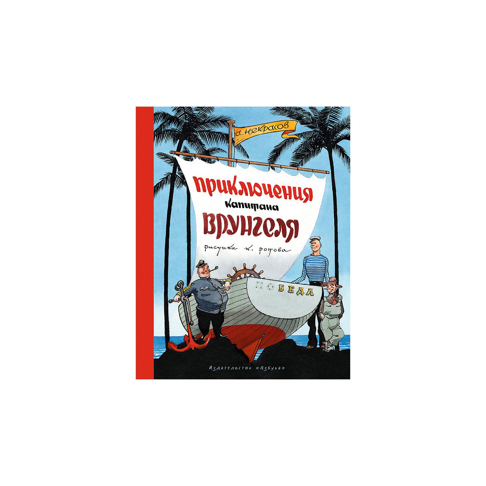 Махаон Приключения капитана Врунгеля, А. С. Некрасов cd аудиокнига некрасов а приключения капитана врунгеля 1mp3 dvd dj pack союз