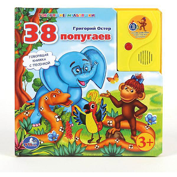 Книга с аудиосказкой 38 попугаев, Г. ОстерКниги по фильмам и мультфильмам<br>Прекрасная книга с любимыми героями и их увлекательными приключениями подарит много радости малышам. Можно читать книгу, а можно нажать кнопку и послушать прекрасно озвученную аудиосказку.  Книга имеет твердую обложку и жесткие страницы, которые удобно переворачивать даже малышам. Дополнена яркими иллюстрациями, которые обязательно заинтересуют детей. Голоса любимых героев и весёлая песенка позабавят маленького читателя. <br><br>Дополнительная информация:<br><br>- Материал: картон, пластик.<br>- Формат: 21,5х21,5 см<br>- Переплет: твердый.<br>- Количество страниц: 16.<br>- Элемент питания: 3 АА батарейки (в комплекте).<br>- Иллюстрации: цветные.<br>- Автор: Г. Остер.<br><br>Книгу с аудиосказкой 38 попугаев, Г. Остер, можно купить в нашем магазине.<br>Ширина мм: 220; Глубина мм: 220; Высота мм: 20; Вес г: 530; Возраст от месяцев: 12; Возраст до месяцев: 60; Пол: Унисекс; Возраст: Детский; SKU: 4053255;