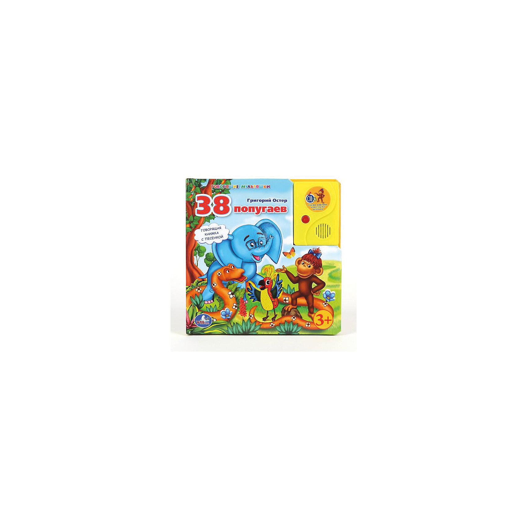 Умка Книга с аудиосказкой 38 попугаев, Г. Остер книга дизайн ногтей зеленова г с
