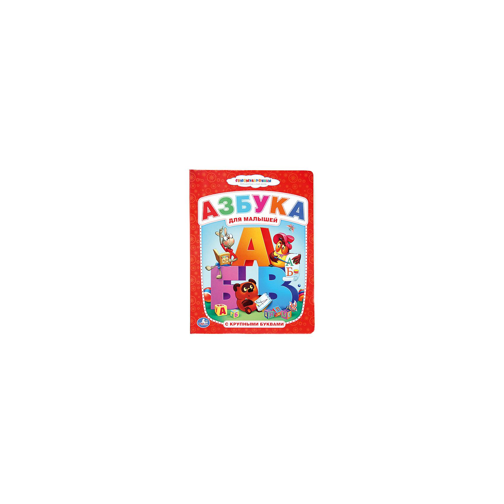 Азбука для малышей, СоюзмультфильмЭта книга расскажет детям о буквах и поможет выучить алфавит. Книга разработана логопедами и педагогами, имеет яркие иллюстрации, которые обязательно заинтересует ребенка и сделают процесс обучения интересным и увлекательным. <br><br>Дополнительная информация:<br><br>- Формат: 19х25,5 см<br>- Переплет: твердый<br>- Количество страниц: 30<br>- Иллюстрации: цветные.<br>- редактор-составитель: Анастасян С..<br><br>Книгу Азбука для малышей, Союзмультфильм, можно купить в нашем магазине.<br><br>Ширина мм: 200<br>Глубина мм: 260<br>Высота мм: 20<br>Вес г: 500<br>Возраст от месяцев: 12<br>Возраст до месяцев: 60<br>Пол: Унисекс<br>Возраст: Детский<br>SKU: 4053262