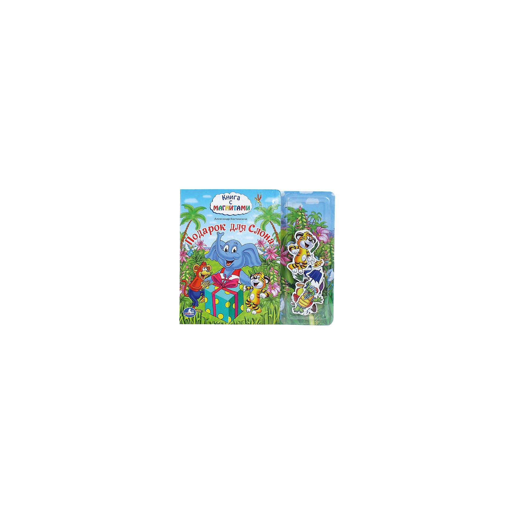 Книга с магнитами Подарок для слонаКрасочная книга с магнитными фигурками персонажей из мультфильма Подарок для слона. Книжка способствует развитию зрительного восприятия, образного мышления, мелкой моторики и логики. Книга дополнена яркими иллюстрациями, которые обязательно порадуют малышей и привлекут их внимание, плотные картонные страницы и крупный шрифт идеально подходят для маленьких детей. <br><br>Дополнительная информация:<br><br>- Формат: 20х23 см<br>- Переплет: картон.<br>- Количество страниц: 10.<br>- Иллюстрации: цветные.<br>- Автор: Александр Костинский.<br><br>Книгу с магнитами Подарок для слона, можно купить в нашем магазине.<br><br>Ширина мм: 230<br>Глубина мм: 200<br>Высота мм: 10<br>Вес г: 490<br>Возраст от месяцев: 12<br>Возраст до месяцев: 60<br>Пол: Унисекс<br>Возраст: Детский<br>SKU: 4053265