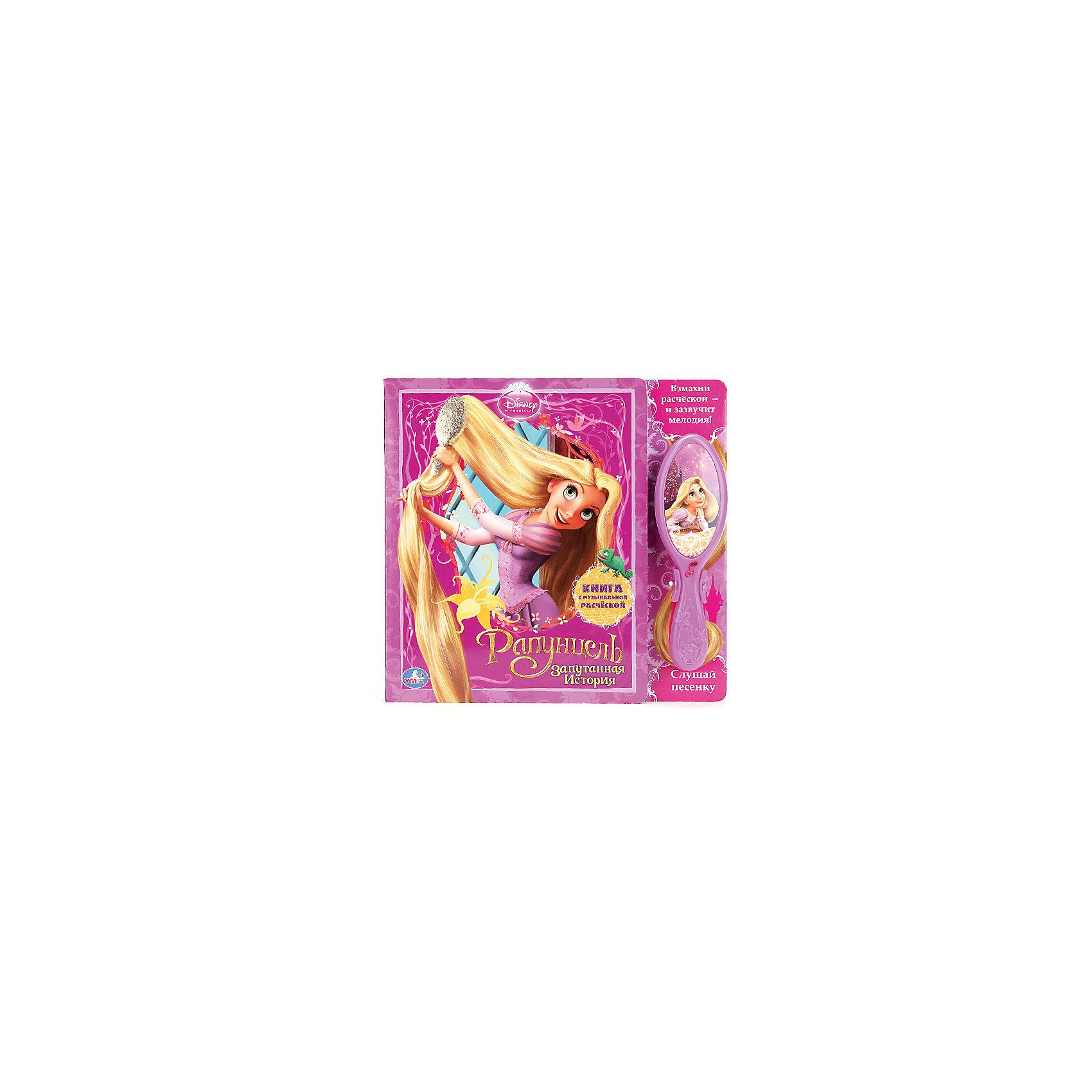 Книга с музыкальной расческой Запутанная история, РапунцельЭта замечательная книга приведет в восторг всех любительниц прекрасной Рапунцель. Девочка почувствует себя настоящей принцессой с волшебной расческой, которая не только может привести волосы в порядок, но и спеть песни! <br><br>Дополнительная информация:<br><br>- Формат: 24х25 см<br>- Переплет: картон.<br>- Количество страниц: 10.<br>- Иллюстрации: цветные.<br>- Комплектация: книга, расческа.<br>- Автор: Юлия Шигарова<br>- Иллюстратор: Валентина Любушкина<br>- Элемент питания: 2 АА (в комплекте).<br><br>Книгу с музыкальной расческой Запутанная история, Рапунцель, можно купить в нашем магазине.<br><br>Ширина мм: 260<br>Глубина мм: 240<br>Высота мм: 40<br>Вес г: 450<br>Возраст от месяцев: 12<br>Возраст до месяцев: 60<br>Пол: Женский<br>Возраст: Детский<br>SKU: 4053267