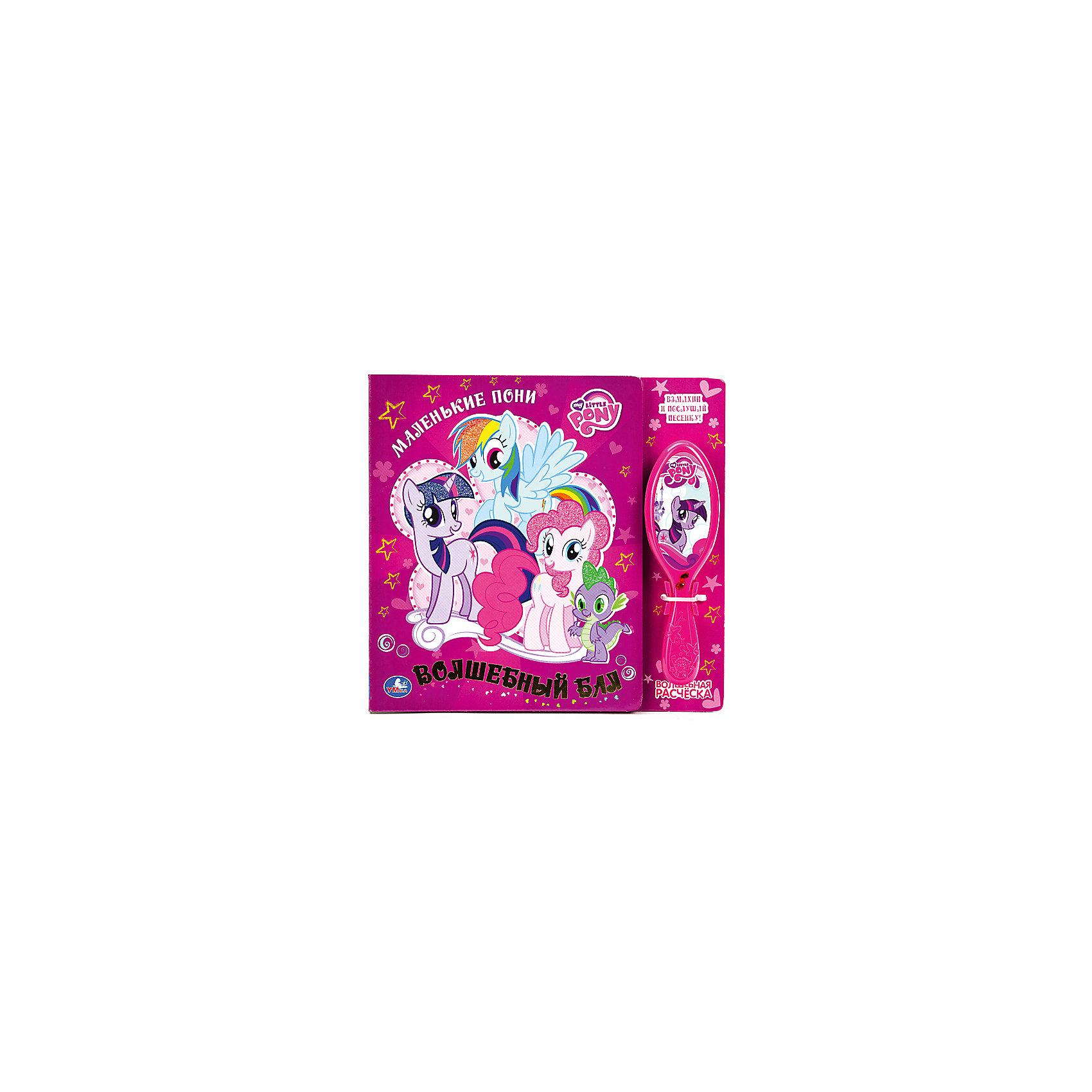 Книга с музыкальной расческой Волшебный бал, My little PonyКниги для девочек<br>Эта замечательная книга приведет в восторг всех любительниц My Little Pony (Май Литл Пони). Девочка почувствует себя настоящей принцессой с волшебной расческой, которая не только может привести волосы в порядок, но и спеть песни! <br><br>Дополнительная информация:<br><br>- Формат: 24х25 см<br>- Переплет: картон.<br>- Количество страниц: 10.<br>- Иллюстрации: цветные.<br>- Комплектация: книга, расческа.<br>- Автор: Юлия Шигарова<br>- Иллюстратор: Валентина Любушкина<br>- Элемент питания: 2 АА (в комплекте).<br><br>Книгу с музыкальной расческой Волшебный бал, Мой маленький пони, можно купить в нашем магазине.<br><br>Ширина мм: 260<br>Глубина мм: 240<br>Высота мм: 40<br>Вес г: 440<br>Возраст от месяцев: 12<br>Возраст до месяцев: 60<br>Пол: Женский<br>Возраст: Детский<br>SKU: 4053268