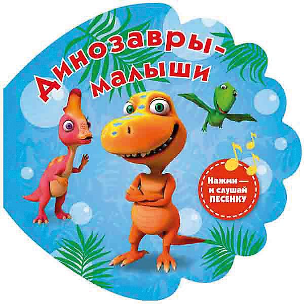 Книга для ванны Динозавры-малыши, Поезд динозавровПоезд Динозавров<br>С этой прекрасной яркой книжкой можно не расставаться даже во время купания! Нажми на кнопочку и ты услышишь веселую песню.<br><br>Дополнительная информация:<br><br>- Формат: 16х16 см<br>- Материал: пластик.<br>- Количество страниц: 8.<br>- Иллюстрации: цветные.<br>- Элемент питания: 3 х AG3 / LR41 (таблетки, в комплекте).<br><br>Книгу для ванны Динозавры-малыши, Поезд динозавров, можно купить в нашем магазине.<br><br>Ширина мм: 170<br>Глубина мм: 220<br>Высота мм: 20<br>Вес г: 60<br>Возраст от месяцев: 12<br>Возраст до месяцев: 60<br>Пол: Унисекс<br>Возраст: Детский<br>SKU: 4053276