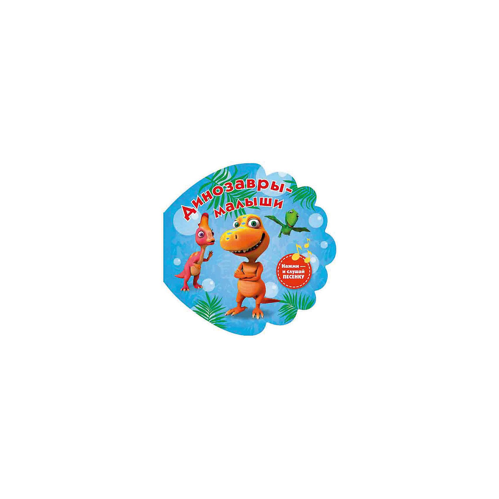 Книга для ванны Динозавры-малыши, Поезд динозавровС этой прекрасной яркой книжкой можно не расставаться даже во время купания! Нажми на кнопочку и ты услышишь веселую песню.<br><br>Дополнительная информация:<br><br>- Формат: 16х16 см<br>- Материал: пластик.<br>- Количество страниц: 8.<br>- Иллюстрации: цветные.<br>- Элемент питания: 3 х AG3 / LR41 (таблетки, в комплекте).<br><br>Книгу для ванны Динозавры-малыши, Поезд динозавров, можно купить в нашем магазине.<br><br>Ширина мм: 170<br>Глубина мм: 220<br>Высота мм: 20<br>Вес г: 60<br>Возраст от месяцев: 12<br>Возраст до месяцев: 60<br>Пол: Унисекс<br>Возраст: Детский<br>SKU: 4053276