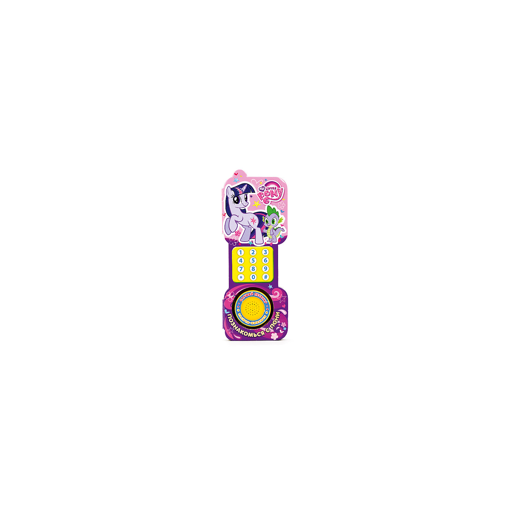 Книга с 1 кнопкой Познакомься с пони, Мой маленький пониКнижка с героями  My Little Pony (Май Литл Пони) обязательно понравится вашему ребенку. Выполнена в виде очаровательного розового телефона. Нажав на кнопку, ребёнок услышит любимую песенку и увидит разноцветные огоньки. <br><br>Дополнительная информация:<br><br>- Формат: 6,5х16,4 см<br>- Переплет: картон.<br>- Количество страниц: 12.<br>- Иллюстрации: цветные.<br>- Редактор-составитель: Лутикова И.<br>- Элемент питания: демонстрационные батарейки в комплекте.<br> <br>Книгу с 1 кнопкой Познакомься с пони, Мой маленький пони, можно купить в нашем магазине.<br><br>Ширина мм: 60<br>Глубина мм: 160<br>Высота мм: 20<br>Вес г: 140<br>Возраст от месяцев: 12<br>Возраст до месяцев: 60<br>Пол: Женский<br>Возраст: Детский<br>SKU: 4053287