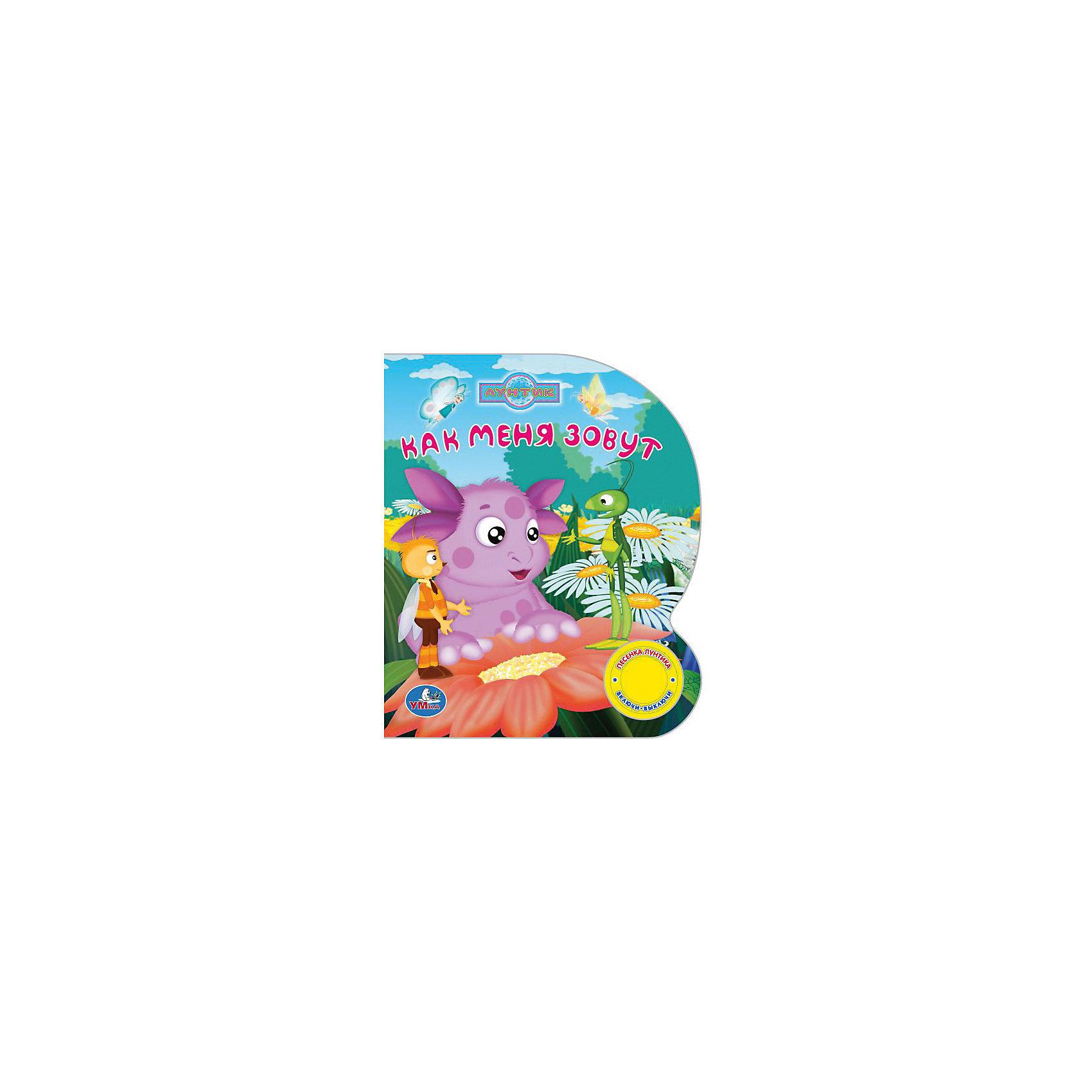 Книга с 1 кнопкой Как меня зовут, ЛунтикКнижка с любимым героем  обязательно понравится вашему ребенку. Книга дополнена яркими иллюстрациями, которые обязательно порадуют малышей и привлекут их внимание, плотные картонные страницы и крупный шрифт идеально подходят для маленьких детей. Нажав на кнопку, ребёнок услышит любимую песенку и увидит разноцветные огоньки. <br><br>Дополнительная информация:<br><br>- Формат: 15х18,5 см<br>- Переплет: картон.<br>- Количество страниц: 10.<br>- Иллюстрации: цветные.<br>- Элемент питания: демонстрационные батарейки в комплекте.<br> <br>Книгу с 1 кнопкой Как меня зовут, Лунтик, можно купить в нашем магазине.<br><br>Ширина мм: 150<br>Глубина мм: 190<br>Высота мм: 30<br>Вес г: 200<br>Возраст от месяцев: 12<br>Возраст до месяцев: 60<br>Пол: Унисекс<br>Возраст: Детский<br>SKU: 4053292
