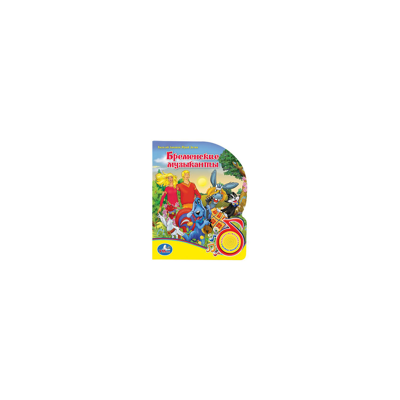 Книга с 1 кнопкой Бременские музыкантыКнижка с любимым героем  обязательно понравится вашему ребенку. Книга дополнена яркими иллюстрациями, которые обязательно порадуют малышей и привлекут их внимание, плотные картонные страницы и крупный шрифт идеально подходят для маленьких детей. Нажав на кнопку, ребёнок услышит любимую песенку и увидит разноцветные огоньки. <br><br>Дополнительная информация:<br><br>- Формат: 15х18,5 см<br>- Переплет: картон.<br>- Количество страниц: 10.<br>- Иллюстрации: цветные.<br>- Элемент питания: демонстрационные батарейки в комплекте.<br> <br>Книгу с 1 кнопкой Бременские музыканты, можно купить в нашем магазине.<br><br>Ширина мм: 150<br>Глубина мм: 190<br>Высота мм: 30<br>Вес г: 160<br>Возраст от месяцев: 12<br>Возраст до месяцев: 60<br>Пол: Унисекс<br>Возраст: Детский<br>SKU: 4053298