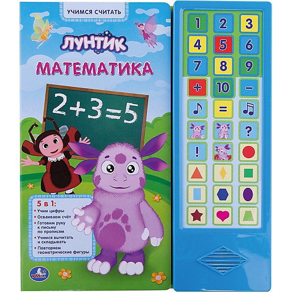 Книга с 30 кнопками Математика, ЛунтикПособия для обучения счёту<br>Эта красочная книга разработана при участии педагогов, она станет прекрасным пособием для начальной подготовки к школе. Книга научит детей считать до 20, поможет освоить навыки сложения и вычитания, вспомнить геометрические фигуры. Плотные страницы очень удобно переворачивать, так же на них можно писать или рисовать фломастером, а потом стирать. Любимый герой и красочные иллюстрации сделают занятия увлекательными, веселыми и интересными. <br><br>Дополнительная информация:<br><br>- Формат: 25,5х29,5 см<br>- Переплет: картон.<br>- Количество страниц: 16.<br>- Иллюстрации: цветные.<br>- Элемент питания: 3  AAA  батарейки в комплекте. <br> <br>Книгу с 30 кнопками Математика, Лунтик, можно купить в нашем магазине.<br><br>Ширина мм: 260<br>Глубина мм: 300<br>Высота мм: 20<br>Вес г: 720<br>Возраст от месяцев: 12<br>Возраст до месяцев: 60<br>Пол: Унисекс<br>Возраст: Детский<br>SKU: 4053305