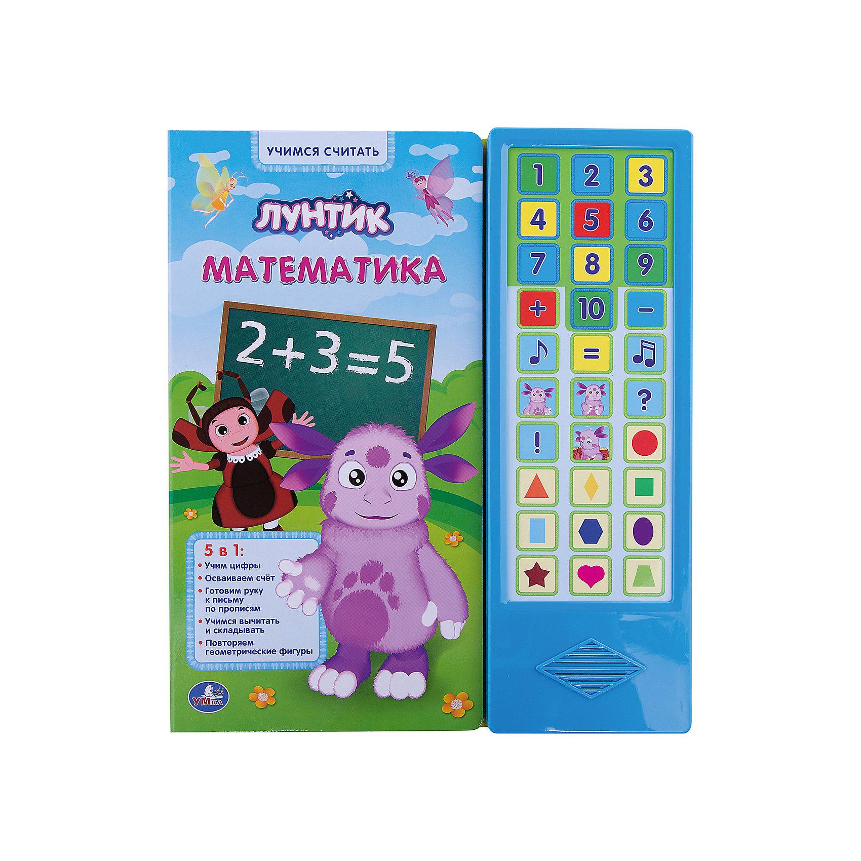 Книга с 30 кнопками Математика, ЛунтикОбучение счету<br>Эта красочная книга разработана при участии педагогов, она станет прекрасным пособием для начальной подготовки к школе. Книга научит детей считать до 20, поможет освоить навыки сложения и вычитания, вспомнить геометрические фигуры. Плотные страницы очень удобно переворачивать, так же на них можно писать или рисовать фломастером, а потом стирать. Любимый герой и красочные иллюстрации сделают занятия увлекательными, веселыми и интересными. <br><br>Дополнительная информация:<br><br>- Формат: 25,5х29,5 см<br>- Переплет: картон.<br>- Количество страниц: 16.<br>- Иллюстрации: цветные.<br>- Элемент питания: 3  AAA  батарейки в комплекте. <br> <br>Книгу с 30 кнопками Математика, Лунтик, можно купить в нашем магазине.<br><br>Ширина мм: 260<br>Глубина мм: 300<br>Высота мм: 20<br>Вес г: 720<br>Возраст от месяцев: 12<br>Возраст до месяцев: 60<br>Пол: Унисекс<br>Возраст: Детский<br>SKU: 4053305
