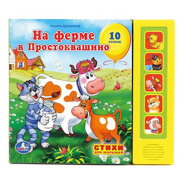Купить Книга с 5 кнопками На ферме Простоквашино , Умка, Китай, Унисекс