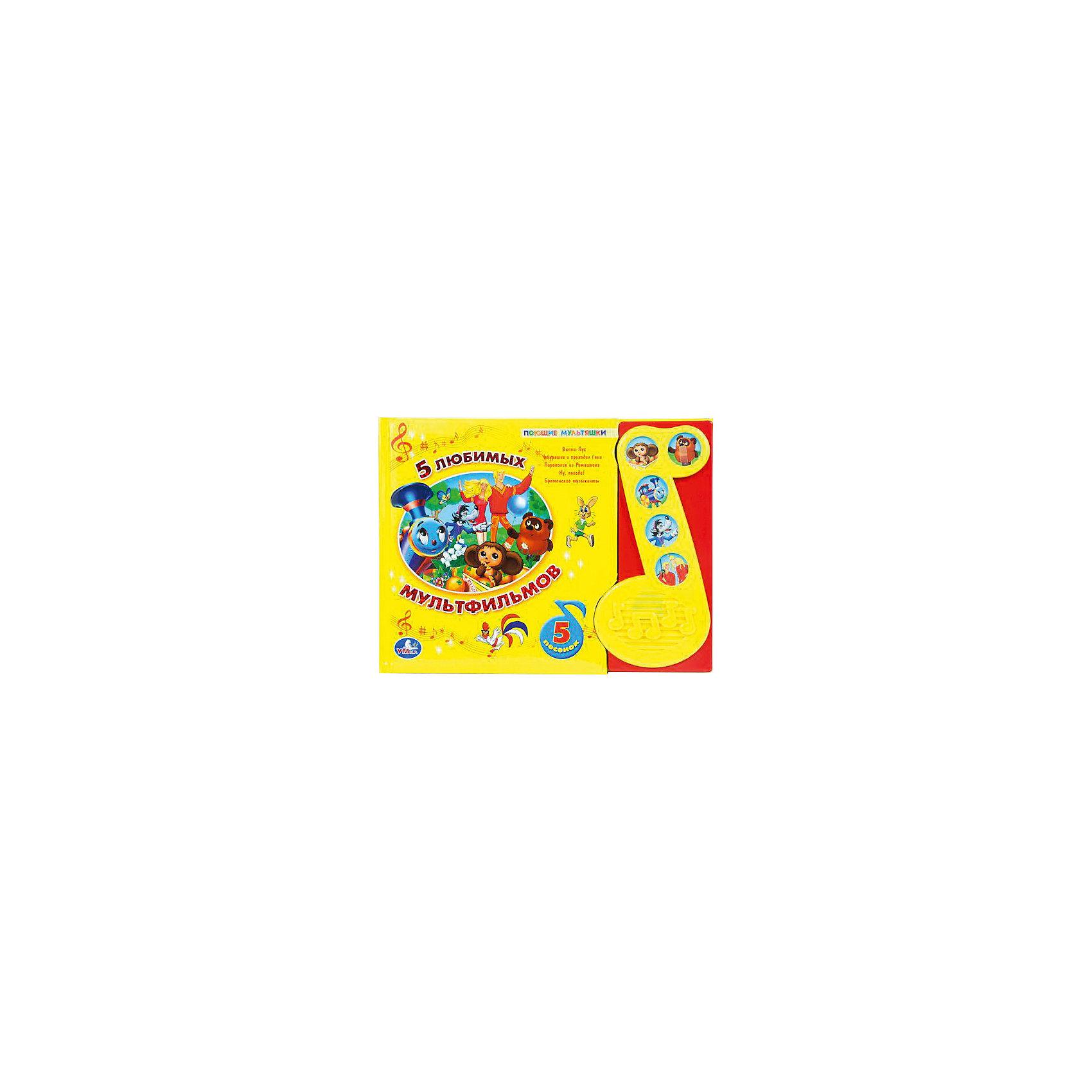 Книга с 5 кнопками 5 любимых мультфильмовВ этой красочной книге представлены короткие истории по мотивам известных мультфильмов. Книга дополнена яркими иллюстрациями и звуковым сопровождением - это обязательно порадуют малышей и привлечет их внимание. Плотные картонные страницы и крупный шрифт идеально подходят для маленьких детей. <br><br>Дополнительная информация:<br><br>- Формат: 30х23 см<br>- Переплет: картон.<br>- Количество страниц: 20.<br>- Иллюстрации: цветные.<br>- Элемент питания: батарейки (в комплекте)<br> <br>Книгу с 5 кнопками 5 любимых мультфильмов, можно купить в нашем магазине.<br><br>Ширина мм: 300<br>Глубина мм: 230<br>Высота мм: 30<br>Вес г: 860<br>Возраст от месяцев: 12<br>Возраст до месяцев: 60<br>Пол: Унисекс<br>Возраст: Детский<br>SKU: 4053312
