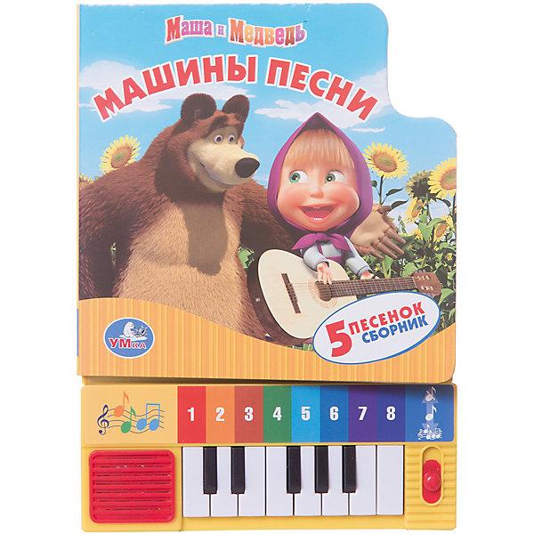 Книга-пианино Машины песни, Маша и МедведьКниги по фильмам и мультфильмам<br>Замечательна книга-пианино приведет в восторг всех малышей! Можно читать увлекательные истории о приключениях Маши или же послушать веселые добрые песенки. Кроме того, кроха может проиграть на клавишах самостоятельно, переключив режим пианино. На каждой странице книги представлен текст песенки (вся песенка или ее часть) с разноцветными нотками, которые соответствуют цвету клавиш пианино.<br><br>Дополнительная информация:<br><br>- Формат: 14,3х20,2 см.<br>- Переплет: картон.<br>- Количество страниц: 10.<br>- Иллюстрации: цветные.<br>-Элемент питания: 2 батарейки ААА (в комплекте).<br>- 8 клавиш.<br><br>Книгу-пианино Машины песни, Маша и Медведь, можно купить в нашем магазине.<br>Ширина мм: 150; Глубина мм: 200; Высота мм: 20; Вес г: 280; Возраст от месяцев: 12; Возраст до месяцев: 60; Пол: Унисекс; Возраст: Детский; SKU: 4053327;