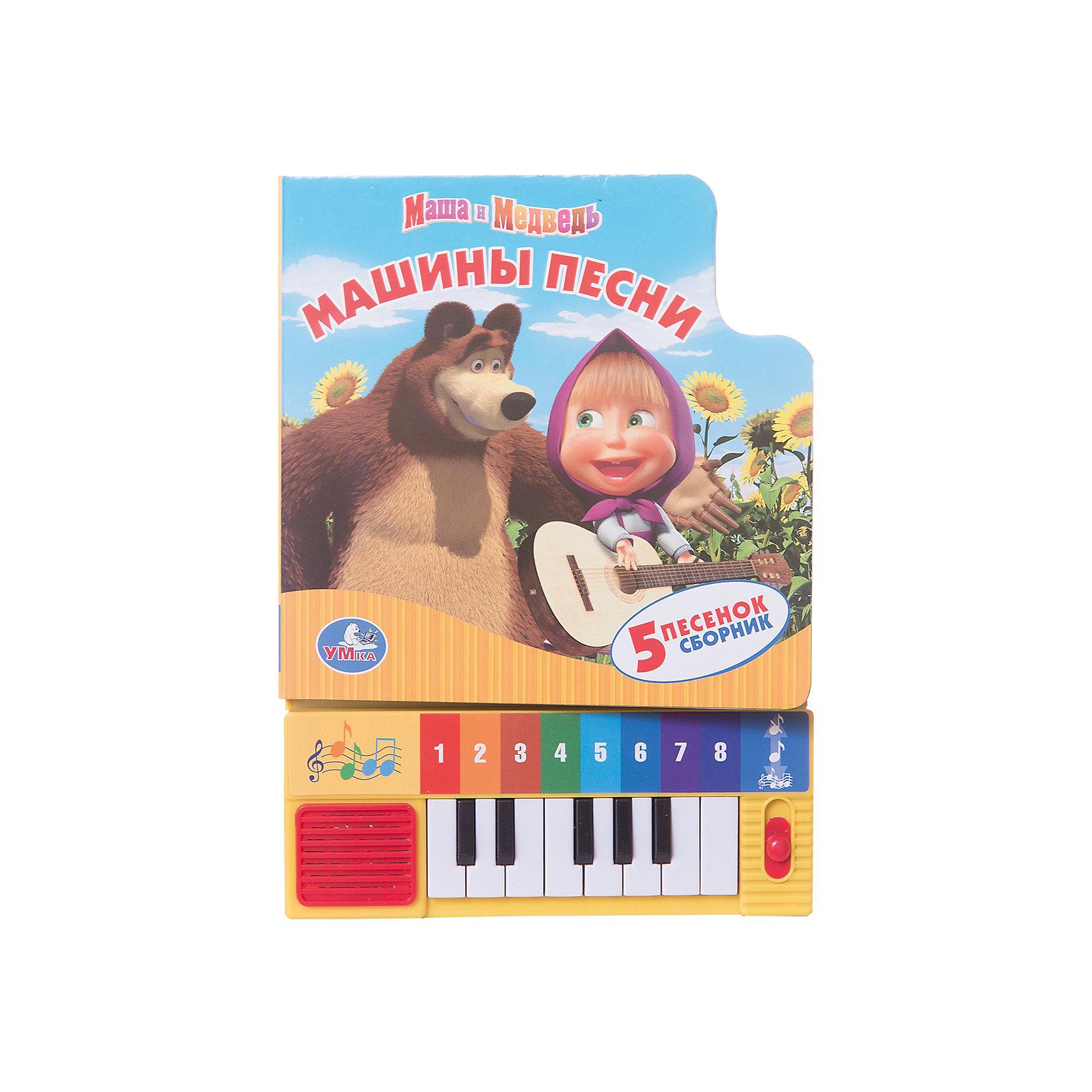 Книга-пианино Машины песни, Маша и МедведьМузыкальные книги<br>Замечательна книга-пианино приведет в восторг всех малышей! Можно читать увлекательные истории о приключениях Маши или же послушать веселые добрые песенки. Кроме того, кроха может проиграть на клавишах самостоятельно, переключив режим пианино. На каждой странице книги представлен текст песенки (вся песенка или ее часть) с разноцветными нотками, которые соответствуют цвету клавиш пианино.<br><br>Дополнительная информация:<br><br>- Формат: 14,3х20,2 см.<br>- Переплет: картон.<br>- Количество страниц: 10.<br>- Иллюстрации: цветные.<br>-Элемент питания: 2 батарейки ААА (в комплекте).<br>- 8 клавиш.<br><br>Книгу-пианино Машины песни, Маша и Медведь, можно купить в нашем магазине.<br><br>Ширина мм: 150<br>Глубина мм: 200<br>Высота мм: 20<br>Вес г: 280<br>Возраст от месяцев: 12<br>Возраст до месяцев: 60<br>Пол: Унисекс<br>Возраст: Детский<br>SKU: 4053327