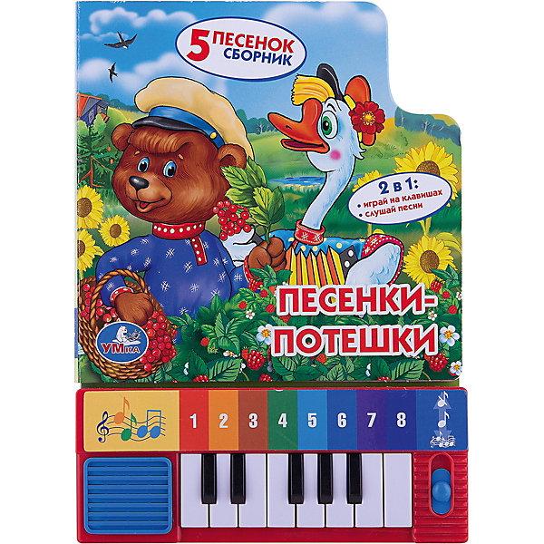 Книга-пианино Песенки-потешкиКниги по фильмам и мультфильмам<br>Замечательна книга-пианино приведет в восторг всех малышей! Можно рассматривать яркие картинки или же послушать веселые добрые песенки. Кроме того, кроха может проиграть на клавишах самостоятельно, переключив режим пианино. На каждой странице книги представлен текст песенки (вся песенка или ее часть) с разноцветными нотками, которые соответствуют цвету клавиш пианино.<br><br>Дополнительная информация:<br><br>- Формат: 14,3х20,2 см.<br>- Переплет: картон.<br>- Количество страниц: 10.<br>- Иллюстрации: цветные.<br>-Элемент питания: 2 батарейки ААА (в комплекте).<br>- 8 клавиш.<br><br>Книгу-пианино Песенки-потешки, можно купить в нашем магазине.<br>Ширина мм: 150; Глубина мм: 210; Высота мм: 20; Вес г: 280; Возраст от месяцев: 12; Возраст до месяцев: 60; Пол: Унисекс; Возраст: Детский; SKU: 4053329;