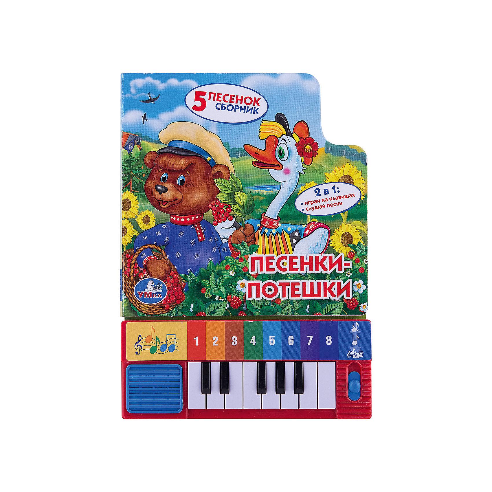 Умка Книга-пианино Песенки-потешки книжки игрушки умка книжка пианино песенки для малышей