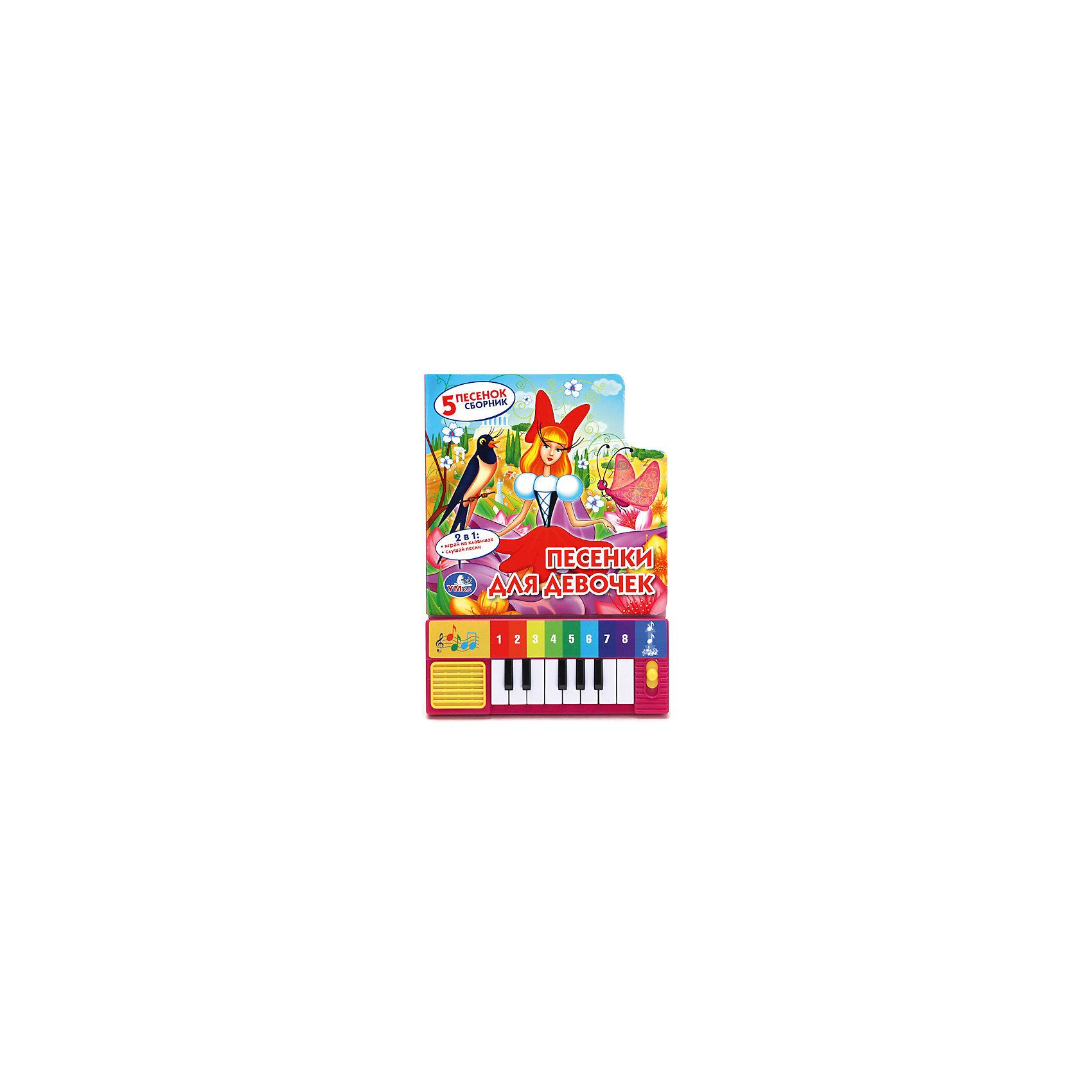 Книга-пианино Песенки для девочек, СоюзмультфильмЗамечательна книга-пианино приведет в восторг всех малышей девочек! Можно рассматривать яркие картинки или же послушать веселые добрые песенки. Кроме того, кроха может проиграть на клавишах самостоятельно, переключив режим пианино. На каждой странице книги представлен текст песенки (вся песенка или ее часть) с разноцветными нотками, которые соответствуют цвету клавиш пианино.<br><br>Дополнительная информация:<br><br>- Формат: 14,3х20,2 см.<br>- Переплет: картон.<br>- Количество страниц: 10.<br>- Иллюстрации: цветные.<br>-Элемент питания: 2 батарейки ААА (в комплекте).<br>- 8 клавиш.<br><br>Книгу-пианино Песенки для девочек, Союзмультфильм, можно купить в нашем магазине.<br><br>Ширина мм: 150<br>Глубина мм: 200<br>Высота мм: 20<br>Вес г: 280<br>Возраст от месяцев: 12<br>Возраст до месяцев: 60<br>Пол: Женский<br>Возраст: Детский<br>SKU: 4053330