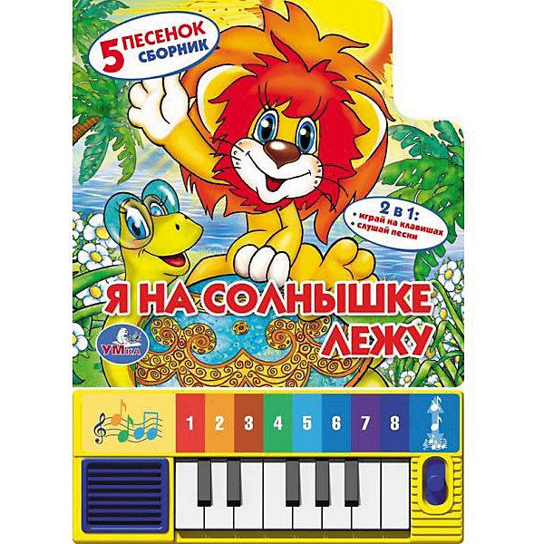 Книга-пианино Я на солнышке лежуМузыкальные книги<br>Замечательна книга-пианино приведет в восторг всех малышей девочек! Можно рассматривать яркие картинки или же послушать веселые добрые песенки. Кроме того, кроха может проиграть на клавишах самостоятельно, переключив режим пианино. На каждой странице книги представлен текст песенки (вся песенка или ее часть) с разноцветными нотками, которые соответствуют цвету клавиш пианино.<br><br>Дополнительная информация:<br><br>- Формат: 14,3х20,2 см.<br>- Переплет: картон.<br>- Количество страниц: 10.<br>- Иллюстрации: цветные.<br>-Элемент питания: 2 батарейки ААА (в комплекте).<br>- 8 клавиш.<br><br>Книгу-пианино Я на солнышке лежу, можно купить в нашем магазине.<br><br>Ширина мм: 140<br>Глубина мм: 200<br>Высота мм: 20<br>Вес г: 280<br>Возраст от месяцев: 12<br>Возраст до месяцев: 60<br>Пол: Унисекс<br>Возраст: Детский<br>SKU: 4053331