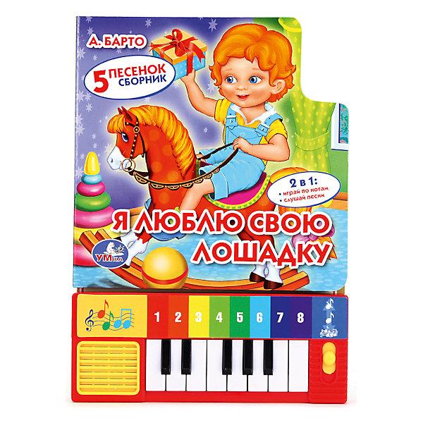 Книга-пианино Я люблю свою лошадку, А. БартоКниги по фильмам и мультфильмам<br>Замечательна книга-пианино приведет в восторг всех малышей! Можно рассматривать яркие картинки или же послушать веселые добрые песенки. Кроме того, кроха может проиграть на клавишах самостоятельно, переключив режим пианино. На каждой странице книги представлен текст песенки (вся песенка или ее часть) с разноцветными нотками, которые соответствуют цвету клавиш пианино.<br><br>Дополнительная информация:<br><br>- Формат: 14,3х20,2 см.<br>- Переплет: картон.<br>- Количество страниц: 10.<br>- Иллюстрации: цветные.<br>- Элемент питания: 2 батарейки ААА (в комплекте).<br>- 8 клавиш.<br>- Автор: А.Барто.<br><br>Книгу-пианино  Я люблю свою лошадку, А. Барто, можно купить в нашем магазине.<br><br>Ширина мм: 150<br>Глубина мм: 200<br>Высота мм: 20<br>Вес г: 280<br>Возраст от месяцев: 12<br>Возраст до месяцев: 60<br>Пол: Унисекс<br>Возраст: Детский<br>SKU: 4053333