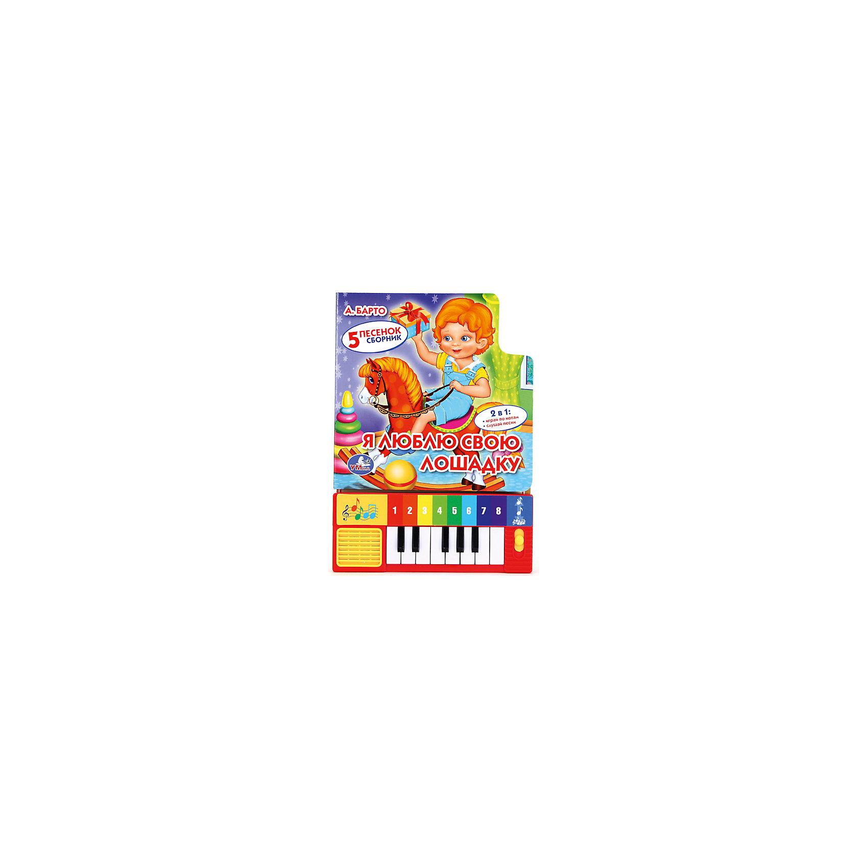 Умка Книга-пианино Я люблю свою лошадку, А. Барто пианино умка с песнями в шаинского