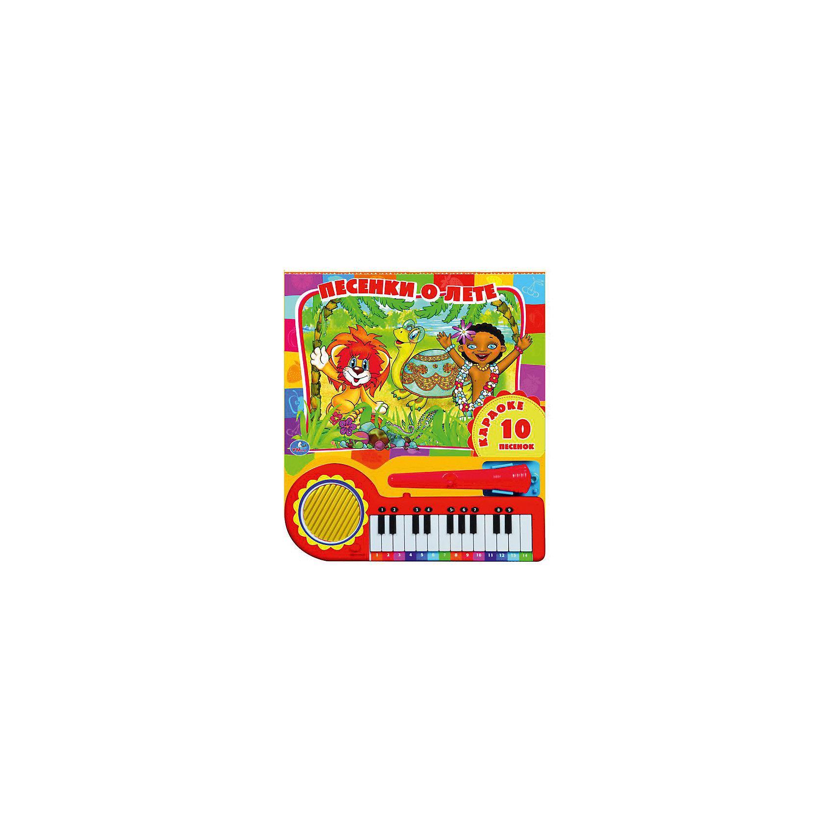 Книга-пианино Песенки о летеЗамечательная книга-пианино приведет в восторг всех малышей! Можно рассматривать красочные картинки или же послушать веселые добрые песенки. Кроме того, кроха может проиграть на клавишах самостоятельно, переключив режим пианино. На каждой странице книги представлен текст песенки (вся песенка или ее часть) с разноцветными нотками, которые соответствуют цвету клавиш пианино.<br><br>Дополнительная информация:<br><br>- Формат: 26х25,5 см.<br>- Переплет: картон.<br>- Количество страниц: 20.<br>- Иллюстрации: цветные.<br>-Элемент питания: 2 батарейки ААА (в комплекте).<br><br>Книгу-пианино Песенки о лете, можно купить в нашем магазине.<br><br>Внимание! В соответствии с Постановлением Правительства Российской Федерации от 19.01.1998 № 55, непродовольственные товары надлежащего качества нижеследующих категорий не подлежат возврату и обмену: непериодические издания (книги, брошюры, альбомы, картографические и нотные издания, листовые изоиздания, календари, буклеты, открытки, издания, воспроизведенные на технических носителях информации).<br><br>Ширина мм: 260<br>Глубина мм: 290<br>Высота мм: 20<br>Вес г: 860<br>Возраст от месяцев: 12<br>Возраст до месяцев: 60<br>Пол: Унисекс<br>Возраст: Детский<br>SKU: 4053334