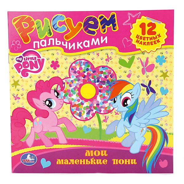 Раскраски Рисуем пальчиками, Мой маленький пониРаскраски по номерам<br>Дети обожают рисовать. Эта чудесная раскраска идеально подойдет для самых маленьких художников, которые так любят рисовать пальчиками. Яркие наклейки, крупные изображения любимых персонажей My Little Pony (Май Литл Пони) и увлекательный сюжет - всё, что нужно для первых художественных опытов, творческого развития маленького фантазёра.<br><br>Дополнительная информация:<br><br>- Формат: 24,5х24,5 см.<br>- Переплет: мягкий.<br>- Количество страниц: 12.<br>- 12 наклеек.<br>- Иллюстрации: цветные, черно-белые.<br><br>Раскраску Рисуем пальчиками, Мой маленький пони, можно купить в нашем магазине.<br>Ширина мм: 240; Глубина мм: 240; Высота мм: 2; Вес г: 80; Возраст от месяцев: 12; Возраст до месяцев: 60; Пол: Женский; Возраст: Детский; SKU: 4053347;