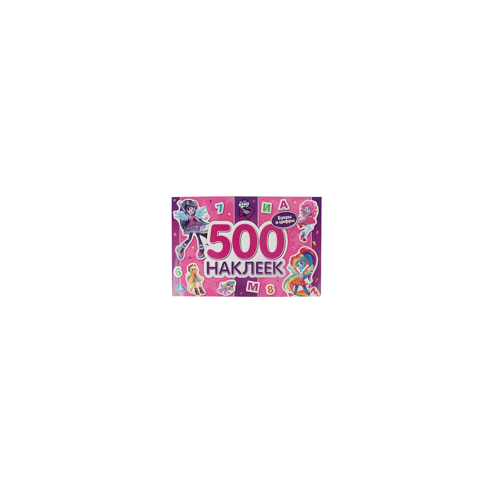 Умка Альбом с наклейками 500 наклеек. Девочки из Эквестрии, Мой маленький пони эксмо пони с наклейками