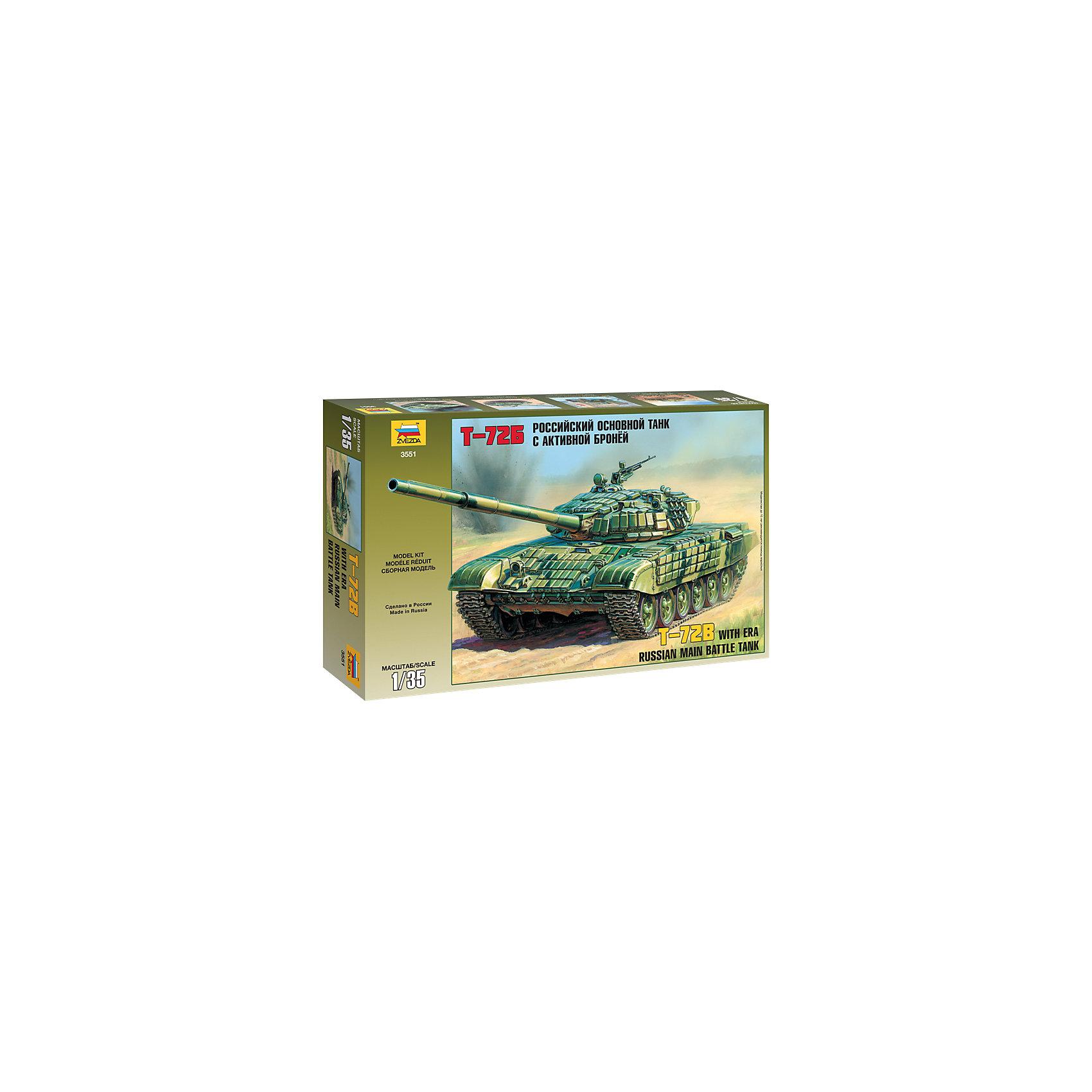 Сборная модель Танк с активной броней Т-72Б, ЗвездаВоенный транспорт<br>Сборная модель Танк с активной броней Т-72Б, Звезда – это модель для склеивания отличный подарок для ребенка и для взрослого.<br>Сборная модель Танк с активной броней Т-72Б от российского производителя Звезда привлечет внимание не только ребенка, но и взрослого и позволит своими руками создать уменьшенную копию боевого танка российской армии. Этот танк модификации 1985 года отличается от предшественников наличием комплекса управляемого ракетного вооружения и усиленной броневой защитой башни. Кроме этого, на танк ставится навесная динамическая защита, состоящая из 227 контейнеров, почти половина, из которых размещается на башне. Модель танка выполнена в пропорции 1:35. Подробная детализация, безупречное литье пластиковых деталей, точность воспроизведения не оставят равнодушными ни начинающих, ни продвинутых моделистов. Модель собирается при помощи специального клея, выпускаемого предприятием Звезда. Процесс сборки развивает интеллектуальные и инструментальные способности, воображение и конструктивное мышление, а также прививает практические навыки работы со схемами и чертежами.<br><br>Дополнительная информация:<br><br>- Количество деталей: 304<br>- Длина собранной модели: 29 см.<br>- Масштаб: 1:35<br>- Материал: пластик<br>- Размер упаковки: 240x340x60 мм.<br>- Вес: 330 гр.<br>- Клей и краски в комплект не входят, приобретаются отдельно<br><br>Сборную модель Танк с активной броней Т-72Б, Звезда можно купить в нашем интернет-магазине.<br><br>Ширина мм: 400<br>Глубина мм: 70<br>Высота мм: 240<br>Вес г: 480<br>Возраст от месяцев: 60<br>Возраст до месяцев: 168<br>Пол: Мужской<br>Возраст: Детский<br>SKU: 4060336