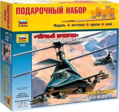 Подарочный набор Вертолет Ка-58 Черный призрак , Звезда