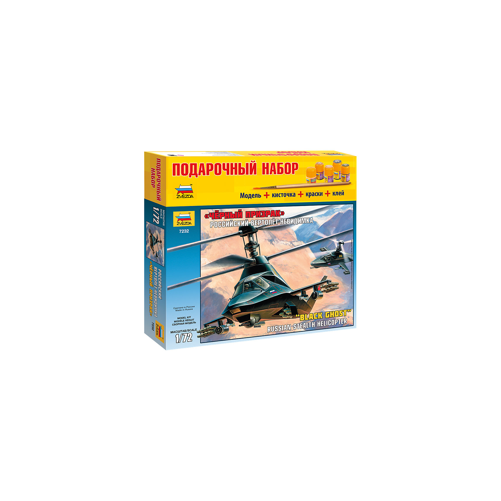 Подарочный набор Вертолет Ка-58 Черный призрак, ЗвездаВоенный транспорт<br>Подарочный набор Вертолет Ка-58 Черный призрак, Звезда – позволит создать уменьшенную копию известного вертолета.<br>Подарочный набор Вертолет Ка-58 Черный призрак позволит вам и вашему ребенку собрать уменьшенную копию современного российского вертолета Ка-58, который многие знают под псевдонимом «Черный призрак». Многоцелевой всепогодный боевой вертолет - невидимка, оснащённый мощнейшим комплексом современного вооружения, позволяющего вести боевые действия в любое время суток и при любой погоде. Изготовлен с применением технологии стелс. Модель выполнена в пропорции 1:72. Подробная детализация, безупречное литье пластиковых деталей, точность воспроизведения не оставят равнодушными ни начинающих, ни продвинутых моделистов и авиалюбителей. Модель собирается при помощи специального клея. Процесс сборки развивает интеллектуальные и инструментальные способности, воображение и конструктивное мышление, а также прививает практические навыки работы со схемами и чертежами.<br><br>Дополнительная информация:<br><br>- В наборе: 123 детали для сборки, клей, кисточка, краски<br>- Длина собранной модели: 19,7 см.<br>- Масштаб: 1:72<br>- Материал: высококачественный пластик<br>- Размер упаковки: 275x300x50 мм.<br>- Вес: 580 гр.<br><br>Подарочный набор Вертолет Ка-58 Черный призрак, Звезда можно купить в нашем интернет-магазине.<br><br>Ширина мм: 310<br>Глубина мм: 50<br>Высота мм: 280<br>Вес г: 590<br>Возраст от месяцев: 60<br>Возраст до месяцев: 192<br>Пол: Мужской<br>Возраст: Детский<br>SKU: 4060341