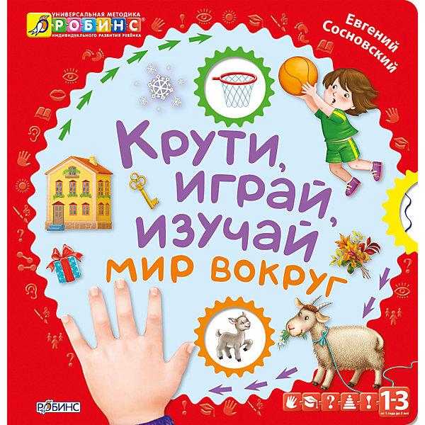 Крути, играй, изучай мир вокругПервые книги малыша<br>Крути, играй, изучай мир вокруг – это книга с крутящимися колесиками о том, что окружает ребенка с первых дней его жизни.<br>С каждым днём ваш малыш растёт и расширяет свои представления о мире. Малыш познает мир путём экспериментирования, методом проб и ошибок. Поэтому так важно, чтобы в руки ребёнка попадало как можно больше разнообразных игрушек, вещей и прочих «неважных» для нас взрослых – мелочей. Малыш познаёт мир с помощью ярких картинок и различных наглядных пособий. У таких детей хорошая зрительная память: на лица, предметы и всё, что впечатляет их в окружающем мире. Научить малыша всему этому поможет эта увлекательная и забавная детская книжка с удивительными стихами о природе, животных, временах года и предметах, с которыми познание мира вокруг ребёнка превратится в удовольствие. Необычная конструкция позволит в игровой форме познакомить малыша с окружающим миром, разглядывая красивые картинки, находить предметы. Читайте, играйте и изучайте всё то, что окружает вашего малыша, и ваш ребёнок познакомится с удивительным миром вокруг него. Соберите все книги серии «Крути, играй, изучай: буквы, цифры, мир вокруг».<br><br>Дополнительная информация:<br><br>- Автор: Евгений Леонович Сосновский<br>- Издательство: Робинс<br>- Серия: Универсальная методика индивидуального развития ребенка. Книги с колесиками<br>- Переплет: твердый переплет, плотная бумага или картон<br>- Оформление: вырубка<br>- Количество страниц: 12 (картон)<br>- Иллюстрации: цветные<br>- Размер: 22,6х23,6х1,2 см.<br>- Вес: 411 гр.<br><br>Книгу «Крути, играй, изучай мир вокруг» можно купить в нашем интернет-магазине.<br><br>Ширина мм: 226<br>Глубина мм: 236<br>Высота мм: 12<br>Вес г: 411<br>Возраст от месяцев: 12<br>Возраст до месяцев: 60<br>Пол: Унисекс<br>Возраст: Детский<br>SKU: 4062264