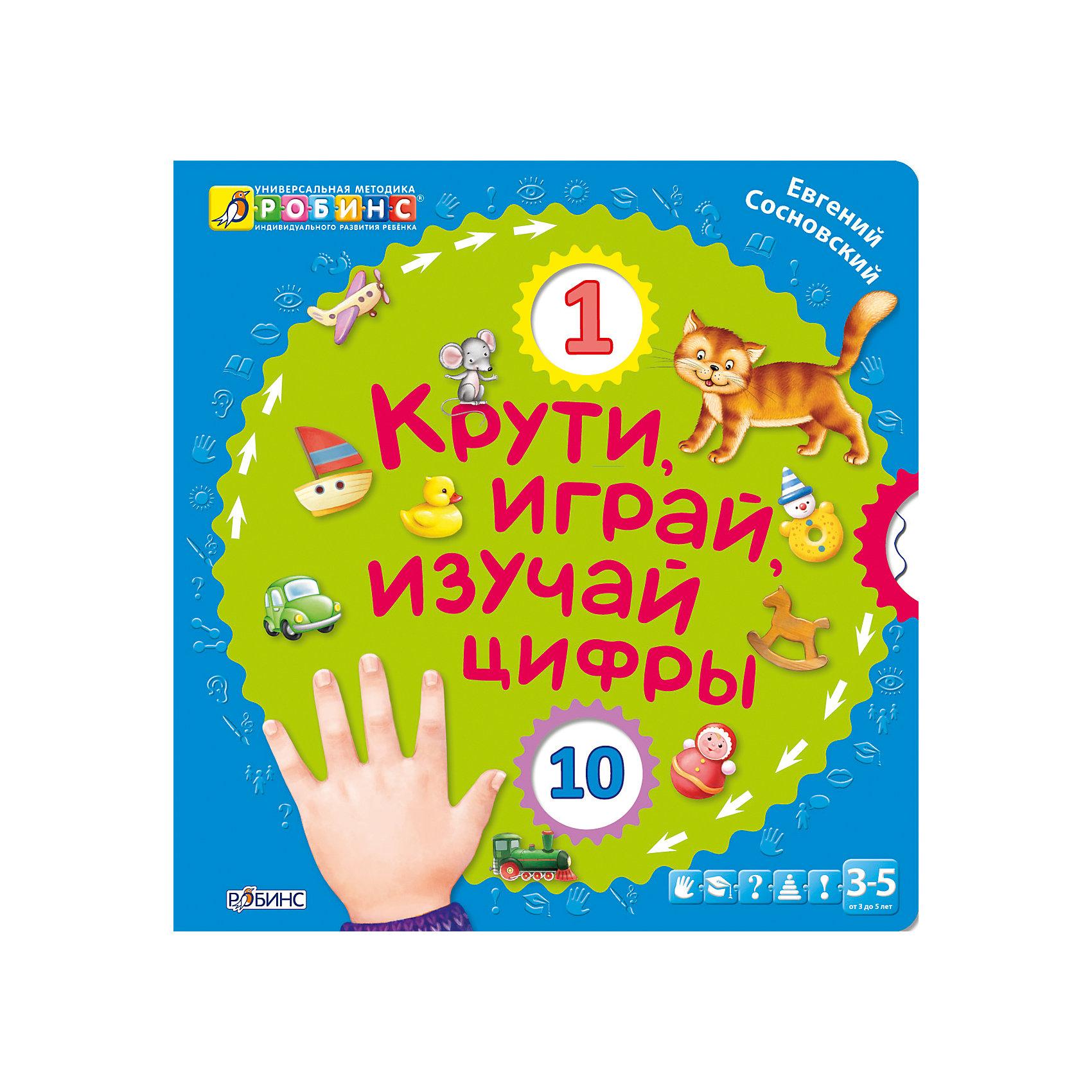 Крути, играй, изучай цифрыКрути, играй, изучай цифры – это книга составленная таким образом, чтобы было максимально легко научить ребенка счету от 1 до 10.<br>Первым учителем ребёнка являются родители, и свои первые математические навыки малыш приобретает благодаря мамам и папам. Самым первым и очень важным шагом в развитии детей на дороге к освоению счёта служит изучение цифр в игровой и стихотворной форме. Это позволит вашему малышу думать нестандартно и увидеть математику в новом свете, соответствующем возрасту. Как научить малыша счёту? В этом вам поможет увлекательная и забавная детская книжка с удивительными стихами про цифры и счёт, с которыми изучение превратится в удовольствие. Для развития малыша нет ничего лучше, как читать вместе с малышом стихи. В процессе чтения формируется слуховое внимание, восприятие и память, вырабатывается грамматически правильная речь. Необычная конструкция позволит в игровой форме выучить цифры и научиться счёту, разглядывая красивые картинки. Читайте стихи, играйте и изучайте вместе с вашим малышом, и ваш ребёнок быстро освоит счёт и познакомится с удивительным миром цифр. Соберите все книги серии «Крути, играй, изучай: буквы, цифры, мир вокруг».<br><br>Дополнительная информация:<br><br>- Автор: Евгений Леонович Сосновский<br>- Издательство: Робинс<br>- Серия: Универсальная методика индивидуального развития ребенка. Книги с колесиками<br>- Переплет: твердый переплет, плотная бумага или картон<br>- Оформление: вырубка<br>- Количество страниц: 12 (картон)<br>- Иллюстрации: цветные<br>- Размер: 22,6х23,6х1,2 см.<br>- Вес: 418 гр.<br><br>Книгу «Крути, играй, изучай цифры» можно купить в нашем интернет-магазине.<br><br>Ширина мм: 226<br>Глубина мм: 236<br>Высота мм: 12<br>Вес г: 418<br>Возраст от месяцев: 48<br>Возраст до месяцев: 60<br>Пол: Унисекс<br>Возраст: Детский<br>SKU: 4062265