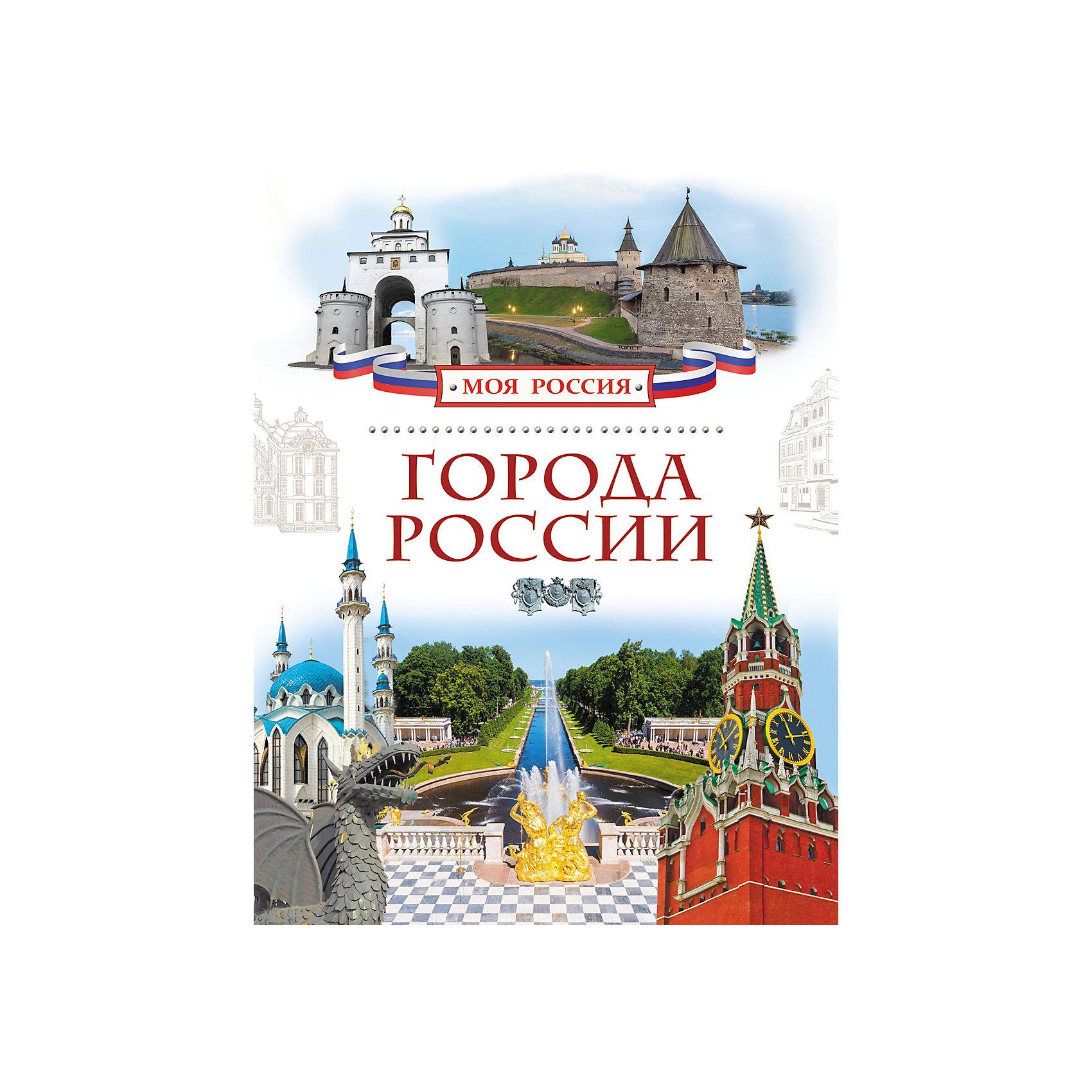 Росмэн Города России, Моя Россия в какой аптеке города губкинска можно купить стрептоцид