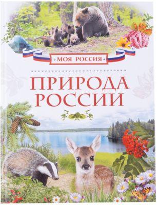 Росмэн Природа России, Моя Россия