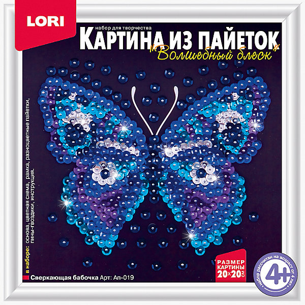 Картина из пайеток Сверкающая бабочка, LORIМозаика детская<br>Приобщайте ребенка к творчеству с замечательным набором для создания картины из пайеток Сверкающая бабочка от LORI (ЛОРИ)! Пайетки блестящие и очень привлекательные. С помощью специальных гвоздиков ребенок соберет настоящую мозаику из пайеток. Сверкающая бабочка - очень оригинальный набор, с помощью которого ребенок сможет создать невероятной красоты сувенир своими руками. Рамку для замечательной картины тоже можно создать из деталей набора. Кропотливая работа будет вознаграждена, ведь результат превзойдет все ожидания! Сверкающая и переливающаяся бабочка никого не оставит равнодушным! Картина не деформируется и не теряет форму со временем, поэтому будет долго радовать Вас своим блеском. Занятие с замечательным набором Сверкающая бабочка от LORI (ЛОРИ) способствует развитию мышления, воображения ребенка и формирует эстетическое восприятие. <br><br>Дополнительная информация:<br><br>- Способствует развитию мышления, воображения и эстетического восприятия;<br>- В комплекте: основа, цветная схема, рамка, разноцветные пайетки, пины - гвоздики, инструкция;<br>- Оригинальный набор;<br>- Прекрасный подарок;<br>- Размер готовой картины: 20 х 20 см;<br>- Размер упаковки: 21 х 21 х 4 см;<br>- Вес: 150 г<br><br>Картину из пайеток Сверкающая бабочка, LORI (ЛОРИ) можно купить в нашем интернет-магазине.<br><br>Ширина мм: 210<br>Глубина мм: 210<br>Высота мм: 40<br>Вес г: 150<br>Возраст от месяцев: 48<br>Возраст до месяцев: 144<br>Пол: Женский<br>Возраст: Детский<br>SKU: 4073061