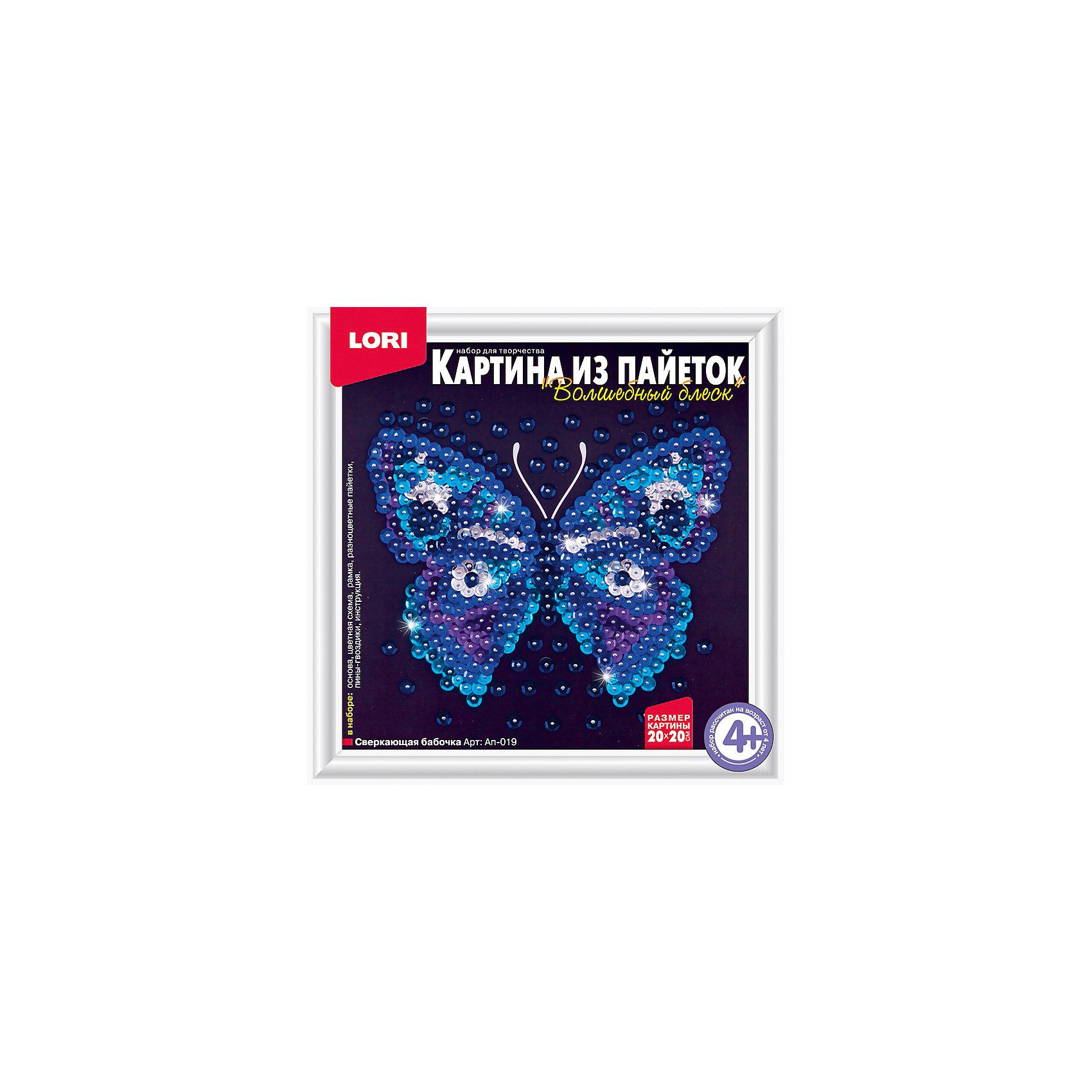Картина из пайеток Сверкающая бабочка, LORIМозаика<br>Приобщайте ребенка к творчеству с замечательным набором для создания картины из пайеток Сверкающая бабочка от LORI (ЛОРИ)! Пайетки блестящие и очень привлекательные. С помощью специальных гвоздиков ребенок соберет настоящую мозаику из пайеток. Сверкающая бабочка - очень оригинальный набор, с помощью которого ребенок сможет создать невероятной красоты сувенир своими руками. Рамку для замечательной картины тоже можно создать из деталей набора. Кропотливая работа будет вознаграждена, ведь результат превзойдет все ожидания! Сверкающая и переливающаяся бабочка никого не оставит равнодушным! Картина не деформируется и не теряет форму со временем, поэтому будет долго радовать Вас своим блеском. Занятие с замечательным набором Сверкающая бабочка от LORI (ЛОРИ) способствует развитию мышления, воображения ребенка и формирует эстетическое восприятие. <br><br>Дополнительная информация:<br><br>- Способствует развитию мышления, воображения и эстетического восприятия;<br>- В комплекте: основа, цветная схема, рамка, разноцветные пайетки, пины - гвоздики, инструкция;<br>- Оригинальный набор;<br>- Прекрасный подарок;<br>- Размер готовой картины: 20 х 20 см;<br>- Размер упаковки: 21 х 21 х 4 см;<br>- Вес: 150 г<br><br>Картину из пайеток Сверкающая бабочка, LORI (ЛОРИ) можно купить в нашем интернет-магазине.<br><br>Ширина мм: 210<br>Глубина мм: 210<br>Высота мм: 40<br>Вес г: 150<br>Возраст от месяцев: 48<br>Возраст до месяцев: 144<br>Пол: Женский<br>Возраст: Детский<br>SKU: 4073061