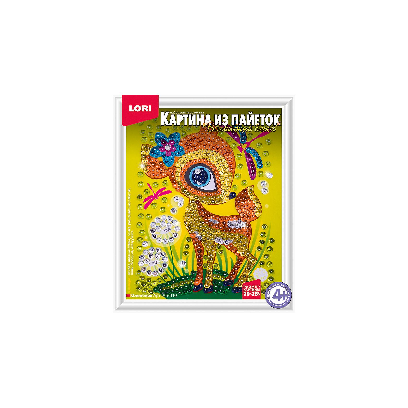 Картина из пайеток Оленёнок, LORIМозаика<br>Приобщайте ребенка к творчеству с замечательным набором для создания картины из пайеток Оленёнок от LORI (ЛОРИ)! Пайетки блестящие и очень привлекательные. С помощью специальных гвоздиков ребенок соберет настоящую мозаику из пайеток. Оленёнок - очень оригинальный набор, с помощью которого ребенок сможет создать невероятной красоты сувенир своими руками. Рамку для замечательной картины тоже можно создать из деталей набора. Кропотливая работа будет вознаграждена, ведь результат превзойдет все ожидания! Сверкающий и переливающийся милый олененок никого не оставит равнодушным! Картина не деформируется и не теряет форму со временем, поэтому будет долго радовать Вас своим блеском. Занятие с замечательным набором Оленёнок от LORI (ЛОРИ) способствует развитию мышления, воображения ребенка и формирует эстетическое восприятие. <br><br>Дополнительная информация:<br><br>- Способствует развитию мышления, воображения и эстетического восприятия;<br>- В комплекте: основа, цветная схема, рамка, разноцветные пайетки, пины - гвоздики, инструкция;<br>- Оригинальный набор;<br>- Прекрасный подарок;<br>- Размер готовой картины: 20 х 25 см;<br>- Размер упаковки: 21,5 х 25,6 х 4 см;<br>- Вес: 170 г<br><br>Картину из пайеток Оленёнок, LORI (ЛОРИ) можно купить в нашем интернет-магазине.<br><br>Ширина мм: 215<br>Глубина мм: 256<br>Высота мм: 40<br>Вес г: 170<br>Возраст от месяцев: 48<br>Возраст до месяцев: 144<br>Пол: Унисекс<br>Возраст: Детский<br>SKU: 4073064