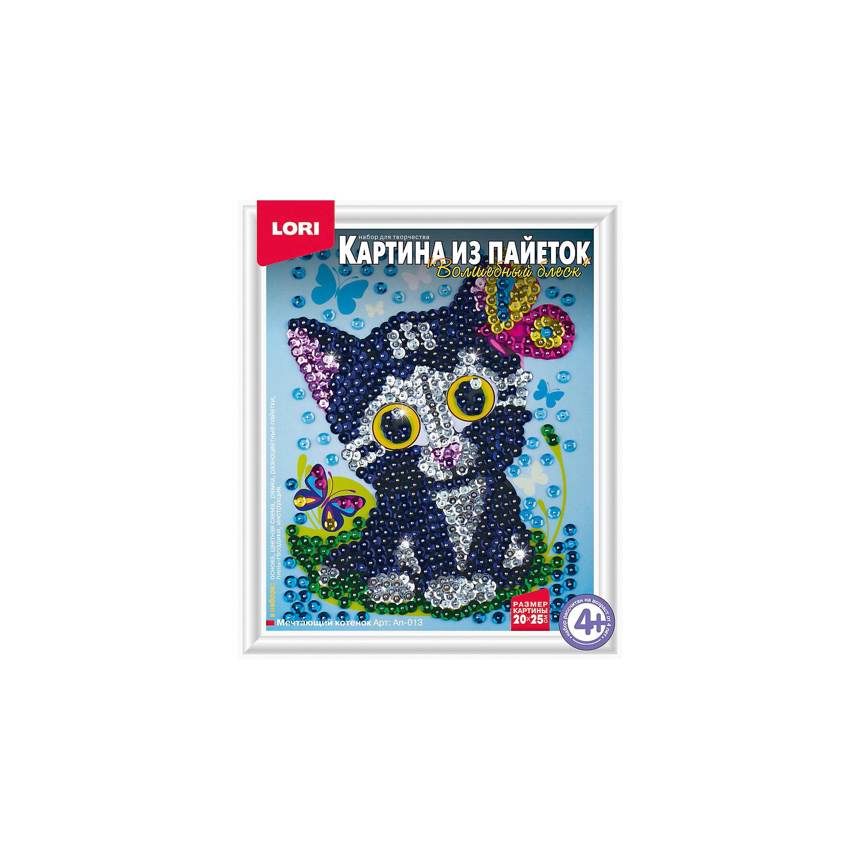 Картина из пайеток Мечтающий котенок, LORIМозаика<br>Приобщайте ребенка к творчеству с замечательным набором для создания картины из пайеток Мечтающий котенок от LORI (ЛОРИ)! Пайетки блестящие и очень привлекательные. С помощью специальных гвоздиков ребенок соберет настоящую мозаику из пайеток. Мечтающий котенок - очень оригинальный набор, с помощью которого ребенок сможет создать невероятной красоты сувенир своими руками. Рамку для замечательной картины тоже можно создать из деталей набора. Кропотливая работа будет вознаграждена, ведь результат превзойдет все ожидания! Сверкающий и переливающийся котенок никого не оставит равнодушным! Картина не деформируется и не теряет форму со временем, поэтому будет долго радовать Вас своим блеском. Занятие с замечательным набором Мечтающий котенок от LORI (ЛОРИ) способствует развитию мышления, воображения ребенка и формирует эстетическое восприятие. <br><br>Дополнительная информация:<br><br>- Способствует развитию мышления, воображения и эстетического восприятия;<br>- В комплекте: основа, цветная схема, рамка, разноцветные пайетки, пины - гвоздики, инструкция;<br>- Оригинальный набор;<br>- Прекрасный подарок;<br>- Размер готовой картины: 20 х 25 см;<br>- Размер упаковки: 21,5 х 25,6 х 4 см;<br>- Вес: 170 г<br><br>Картину из пайеток Мечтающий котенок, LORI (ЛОРИ) можно купить в нашем интернет-магазине.<br><br>Ширина мм: 215<br>Глубина мм: 256<br>Высота мм: 40<br>Вес г: 170<br>Возраст от месяцев: 48<br>Возраст до месяцев: 144<br>Пол: Унисекс<br>Возраст: Детский<br>SKU: 4073066