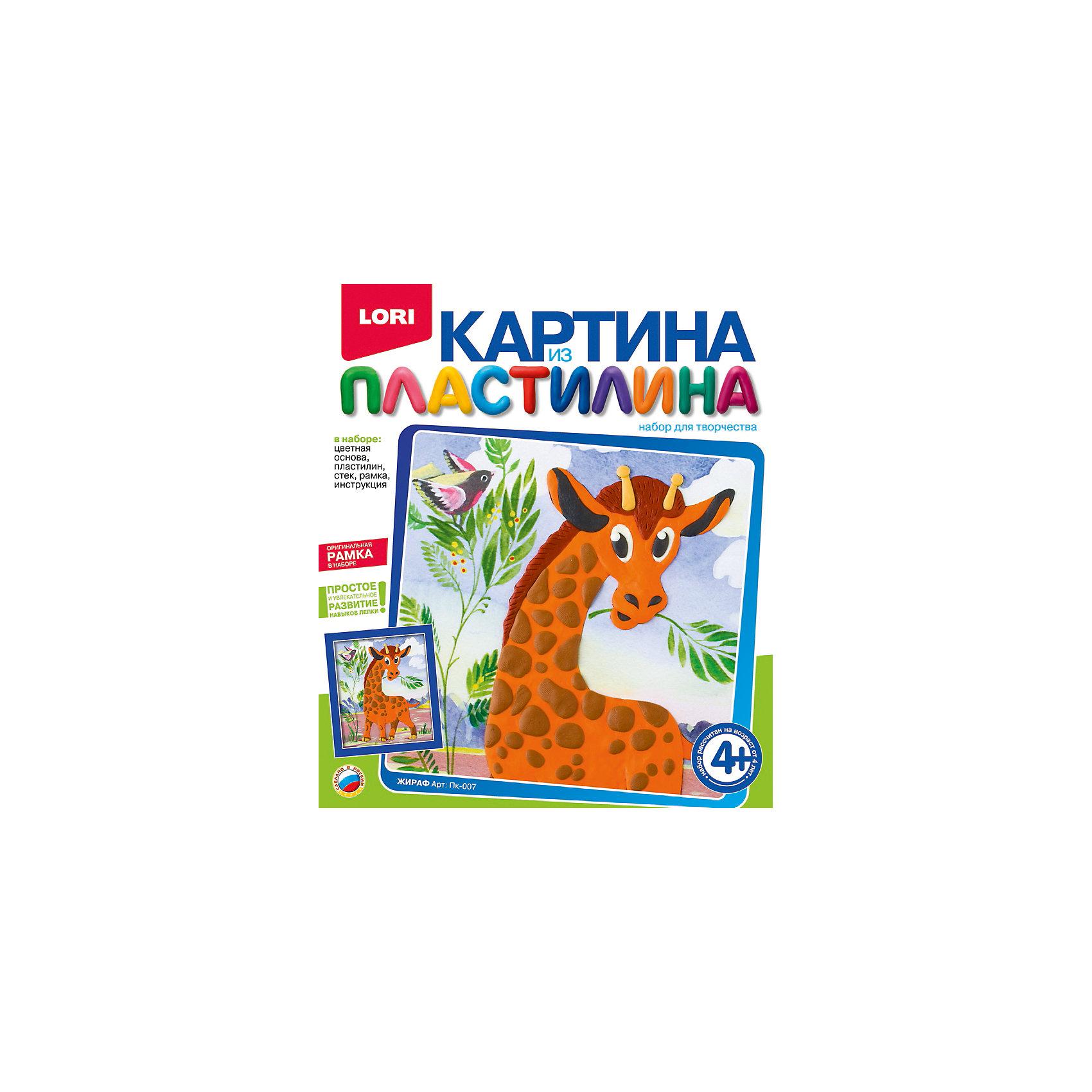 Картина из пластилина Жираф, LORIЛепка<br>Если Вы и Ваш ребенок любите проводить время вмести и учиться чему-то новому, то набор для создания картин из пластилина Жираф от LORI (ЛОРИ) - это то, что Вы искали. С его помощью Вы научите ребенка не только различать цвета, но и создавать настоящие картины из пластилина. Техника очень простая, поэтому набор подойдет для самых маленьких любителей лепки. Ребенка обязательно привлечет яркая картинка, с изображением симпатичного жирафика. Приклеивая кусочек за кусочком, ребенок увидит, как картинка будто оживает у него на глазах! Малыш обязательно влюбится в это увлекательное занятие! Покажите ребенку, как создается картинка на одном фрагменте и вскоре он будет увлеченно подбирать цвета и приклеивать кусочки пластилина самостоятельно. По окончании работы, Вы сможете смастерить рамку и повесить замечательную картинку на видное место! Занятие с увлекательным набором Жираф от LORI (ЛОРИ) способствует развитию мелкой моторики, мышления и воображения детей. <br><br>Дополнительная информация:<br><br>- Способствует развитию моторики, мышления, воображения;<br>- В комплекте: цветная основа, пластилин, стек, рамка, инструкция;<br>- Отлично подойдет малышам;<br>- Прекрасный подарок;<br>- В наборе оригинальная рамка;<br>- Размер упаковки: 23 х 20 х 4 см;<br>- Вес: 238 г<br><br>Картину из пластилина Жираф, LORI (ЛОРИ) можно купить в нашем интернет-магазине.<br><br>Ширина мм: 200<br>Глубина мм: 230<br>Высота мм: 40<br>Вес г: 238<br>Возраст от месяцев: 48<br>Возраст до месяцев: 108<br>Пол: Унисекс<br>Возраст: Детский<br>SKU: 4073074