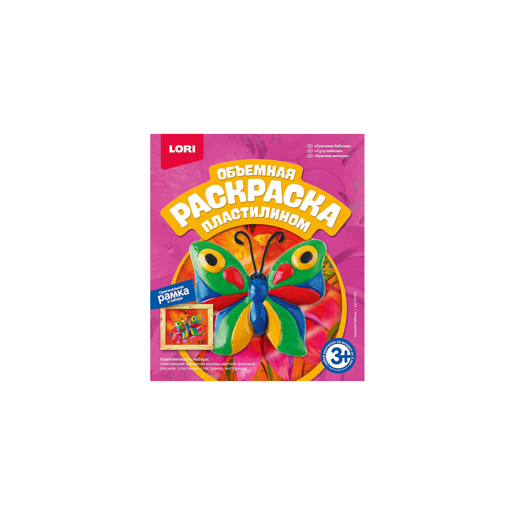 Раскраска пластилином объемная Красивая бабочка, LORIЛепка<br>Если Вы и Ваш ребенок любите проводить время вмести и учиться чему-то новому, то объемная раскраска пластилином Красивая бабочкаот LORI (ЛОРИ) - это то, что Вы искали. С ее помощью Вы научите ребенка не только различать цвета, но и создавать настоящие объемные картины из пластилина. Техника очень простая, поэтому набор подойдет для самых маленьких любителей лепки. Ребенка обязательно привлечет яркая картинка, с изображением симпатичной бабочки. Приклеивая кусочек за кусочком на объемную пластиковую основу ребенок увидит, как картинка будто оживает у него на глазах! Малыш обязательно влюбится в это увлекательное занятие! Покажите ребенку, как создается картинка на одном фрагменте и вскоре он будет увлеченно подбирать цвета и приклеивать кусочки пластилина самостоятельно. По окончании работы, Вы сможете смастерить рамку и повесить замечательную картинку на видное место! Занятие с увлекательной объемной раскраской Красивая бабочка от LORI (ЛОРИ) способствует развитию мелкой моторики, мышления и воображения детей. <br><br>Дополнительная информация:<br><br>- Способствует развитию моторики, мышления, воображения;<br>- В комплекте: объемная основа, цветной фоновый рисунок, пластилин, стек, рамка, инструкция;<br>- Оригинальная объемная раскраска;<br>- Отлично подойдет малышам;<br>- Прекрасный подарок;<br>- В наборе оригинальная рамка;<br>- Размер упаковки: 20 х 23 х 4 см;<br>- Вес: 260 г<br><br>Раскраску пластилином объемную Красивая бабочка, LORI (ЛОРИ) можно купить в нашем интернет-магазине.<br><br>Ширина мм: 200<br>Глубина мм: 230<br>Высота мм: 40<br>Вес г: 260<br>Возраст от месяцев: 36<br>Возраст до месяцев: 72<br>Пол: Женский<br>Возраст: Детский<br>SKU: 4073083