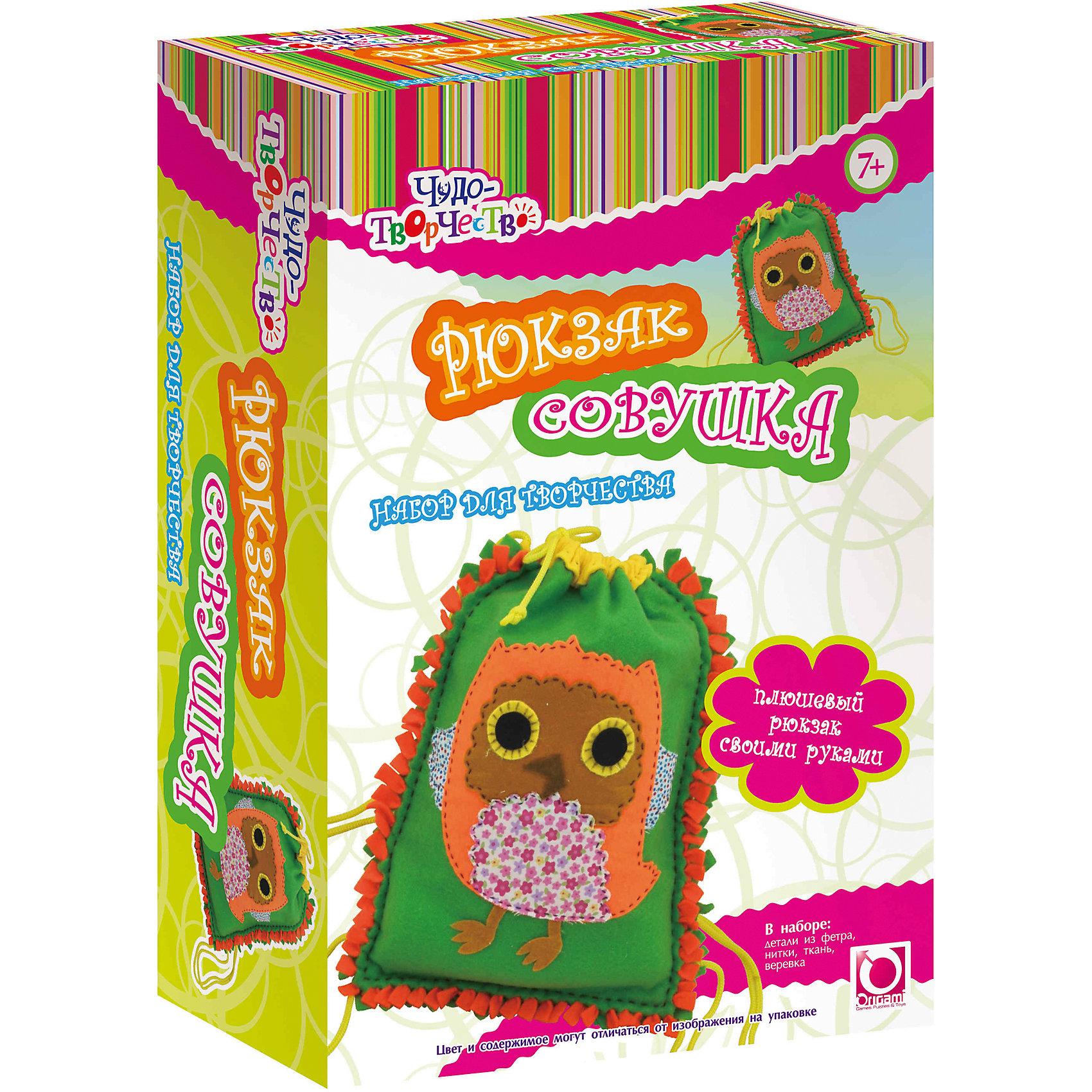 Набор для создания рюкзака Совушка, ОригамиНабор для создания рюкзака Совушка, Оригами – этот набор поможет вашей девочке своими руками создать веселый, плюшевый рюкзак.<br>Эта чудесная совушка будет сопровождать девочку во всех ее прогулках и походах! Оригинальный рюкзачок с яркой аппликацией она сможет сшить сама — такая авторская вещь будет в единственном экземпляре. В подарочный набор от компании «Чудо-творчество» входят все инструменты и материалы, которые понадобятся для создания аксессуара. Готовый рюкзак имеет две лямки — его можно носить за спиной и на плече. Внутрь поместятся разные мелочи — кошелек, вкусная булочка и бутылка воды, сменка в школу или спортивная форма.<br><br>Дополнительная информация:<br><br>- В наборе: детали из фетра, нитки, ткань, веревка<br>- Размер упаковки: 47х25х40 см.<br>- Вес упаковки: 208 гр.<br><br>Набор для создания рюкзака Совушка, Оригами можно купить в нашем интернет-магазине.<br><br>Ширина мм: 470<br>Глубина мм: 250<br>Высота мм: 400<br>Вес г: 208<br>Возраст от месяцев: 72<br>Возраст до месяцев: 144<br>Пол: Унисекс<br>Возраст: Детский<br>SKU: 4075985