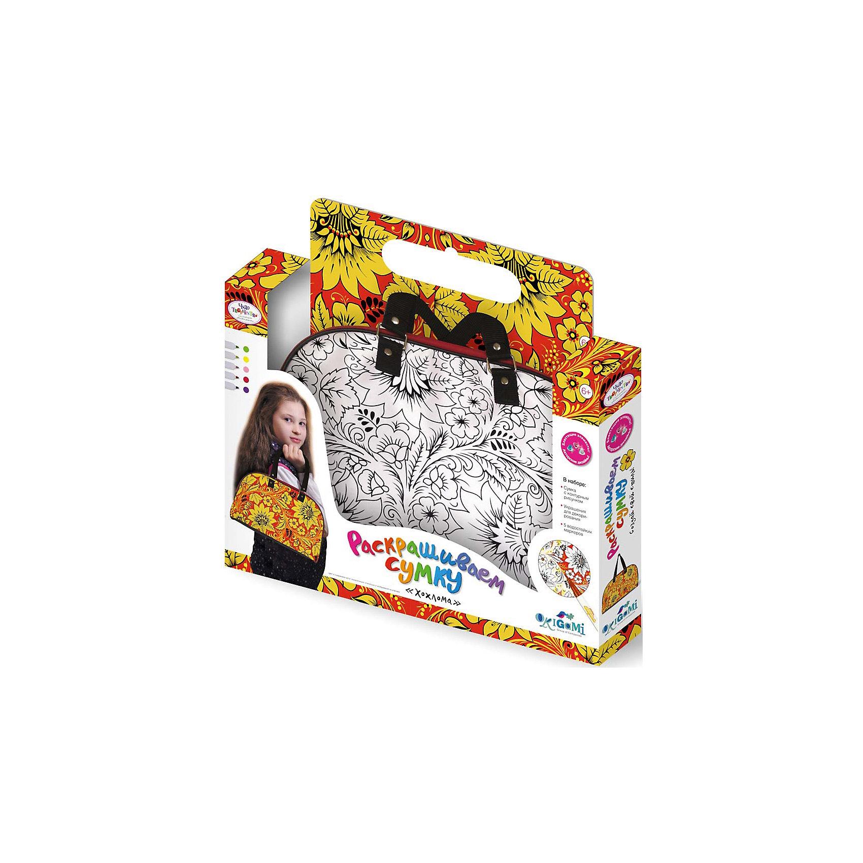 Сумка для раскрашивания Хохлома, ОригамиСумка для раскрашивания Хохлома , Оригами – этот набор поможет вашей девочке создать стильный и неповторимый аксессуар.<br>Набор Сумка для раскрашивания Хохлома, Оригами, несомненно, порадует любую девочку и надолго займет ее внимание. Набор содержит сумку для раскрашивания с авторским дизайном, выполненным в стиле хохломской росписи, 5 водостойких маркеров (сиреневого, желтого, салатового, голубого и розового цветов) и самоклеящиеся украшения для декорирования. С помощью элементов набора ваша девочка сможет самостоятельно создать эксклюзивную сумку на свой вкус и цвет, а простая инструкция покажет, как это сделать. Стильная сумочка, раскрашенная в яркие цвета, понравится юной моднице. Она будет незаменима для любительниц активного отдыха, путешествий и прогулок по городу. Сумочка с двумя удобными ручками имеет одно отделение, закрывается на застежку-молнию. Сумочка изготовлена из высококачественного прочного полиэстера и безвредна для здоровья.<br><br>Дополнительная информация:<br><br>- В наборе: сумка с контурным рисунком, 5 маркеров, самоклеящиеся украшения<br>- Размер упаковки: 34х25х4,5 см.<br>- Вес упаковки: 200 гр.<br><br>Сумку для раскрашивания Хохлома , Оригами можно купить в нашем интернет-магазине.<br><br>Ширина мм: 340<br>Глубина мм: 250<br>Высота мм: 45<br>Вес г: 200<br>Возраст от месяцев: 60<br>Возраст до месяцев: 120<br>Пол: Унисекс<br>Возраст: Детский<br>SKU: 4075986