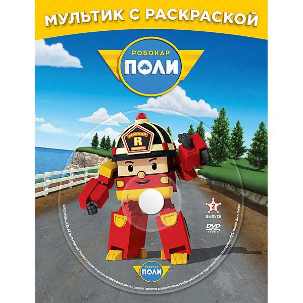 DVD и раскраска Любимые серии Роя, Робокар ПолиАудиокниги, DVD и CD<br>Замечательный подарок для поклонников доброго мультсериала Робокар Поли (Robocar Poli)! Комплект из DVD с мультфильмами и раскраски Любимые серии Роя - это то что нужно, чтобы ребенок с пользой и увлекательно провел время в компании полюбившихся героев. В городке Брумс, где живет команда спасателей и машинки самых разных профессий, не бывает дня без приключений. Наблюдать за ними очень увлекательное и поучительное занятие. 10 замечательных мультфильмов подарят малышу множество положительных эмоций. А раскраска удобного формата подойдет даже для самых юных художников. На каждой странице помимо контуров есть образцы для раскрашивания. Раскраска выполнена из плотной бумаги, поэтому будет долго выглядеть как новая.<br><br>Дополнительная информация:<br><br>- В комплекте: DVD диск с мультфильмами, раскраска на 12 страниц; <br>- 10 мультфильмов: Когда сдают тормоза; Техосмотр; Дерево дружбы; Новый друг Вупер; Жадный господин Уиллер; Болото; Морской друг; Суета вокруг мусора; Выслушайте Майки! Чистюля Нэп;<br>- Образцы для раскрашивания;<br>- Размер раскраски: 15 х 19,5 см<br><br>DVD и раскраску Любимые серии Роя, Робокар Поли (Robocar Poli), можно купить в нашем интернет-магазине.<br><br>Ширина мм: 150<br>Глубина мм: 3<br>Высота мм: 190<br>Вес г: 50<br>Возраст от месяцев: 36<br>Возраст до месяцев: 72<br>Пол: Унисекс<br>Возраст: Детский<br>SKU: 4088647